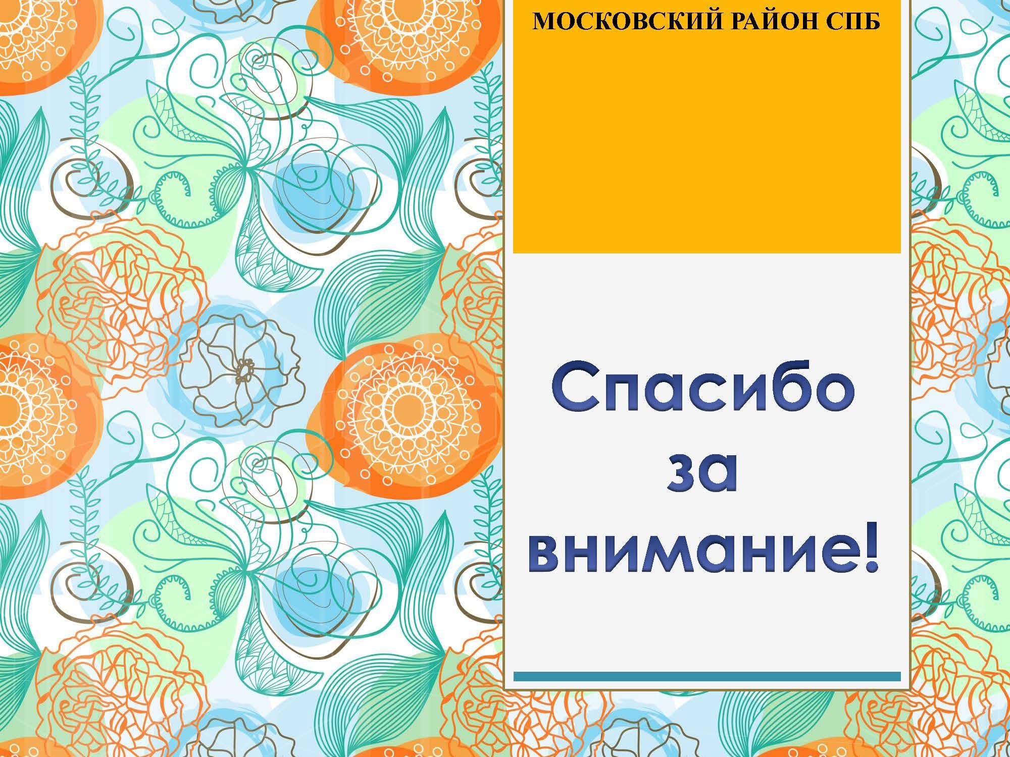 секция 8. ГБС(К)ОУ 613. Московский район_Страница_24