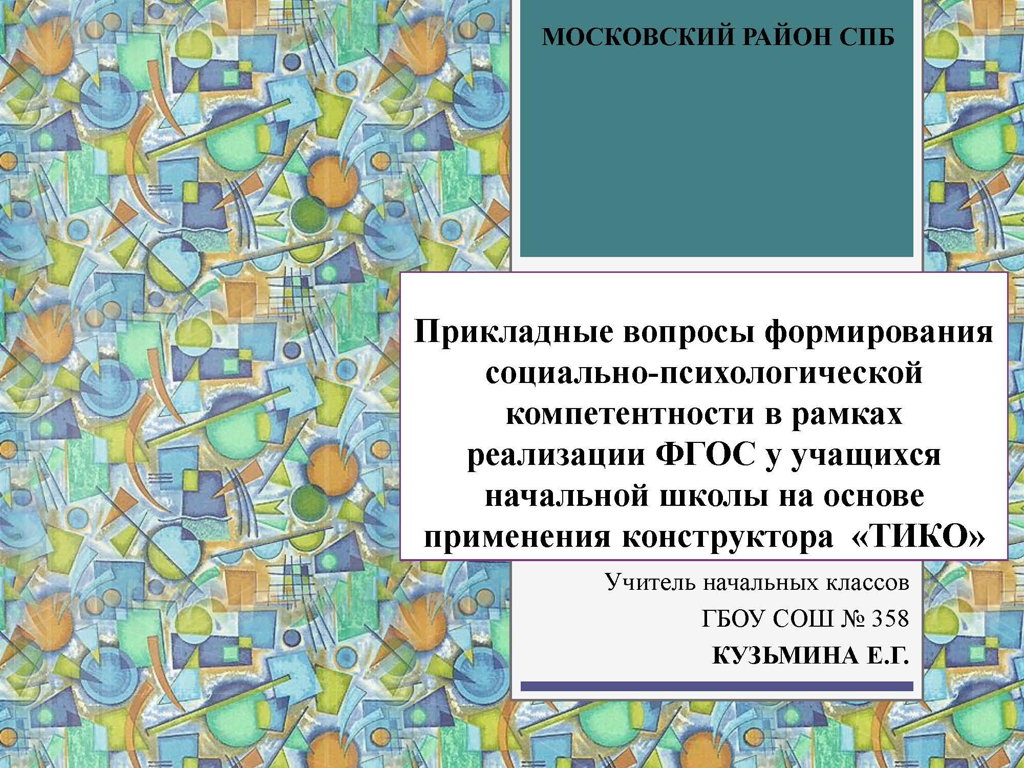 секция 8. ОУ 358. ТИКО. Московский район_Страница_01