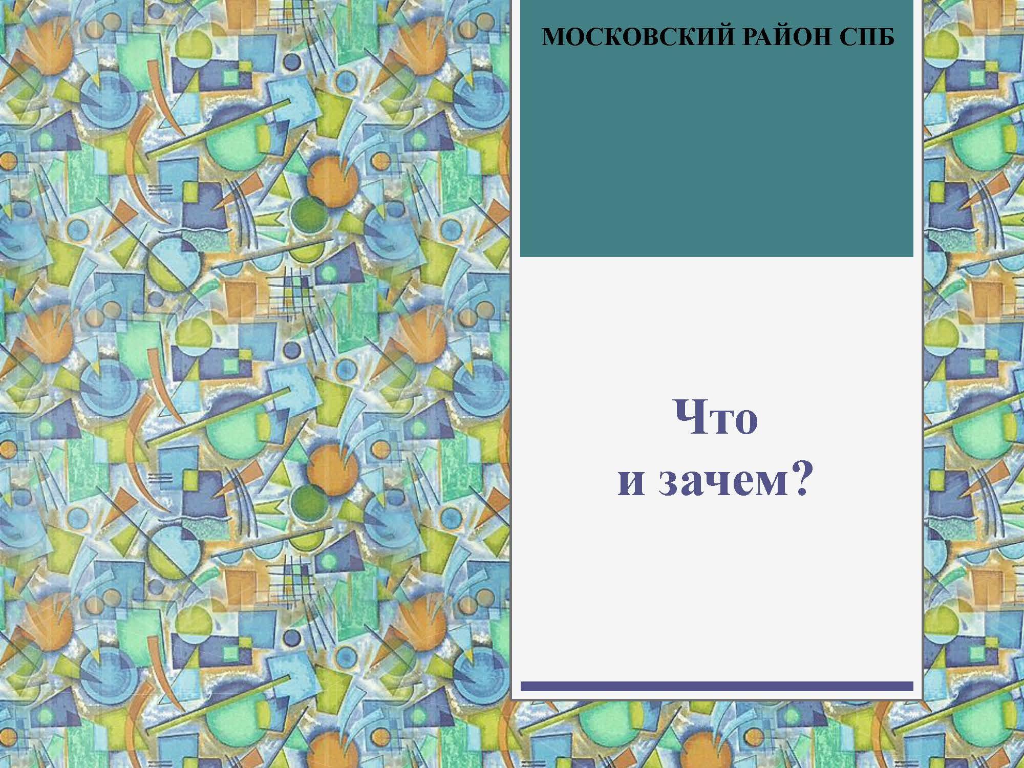 секция 8. ОУ 358. ТИКО. Московский район_Страница_02