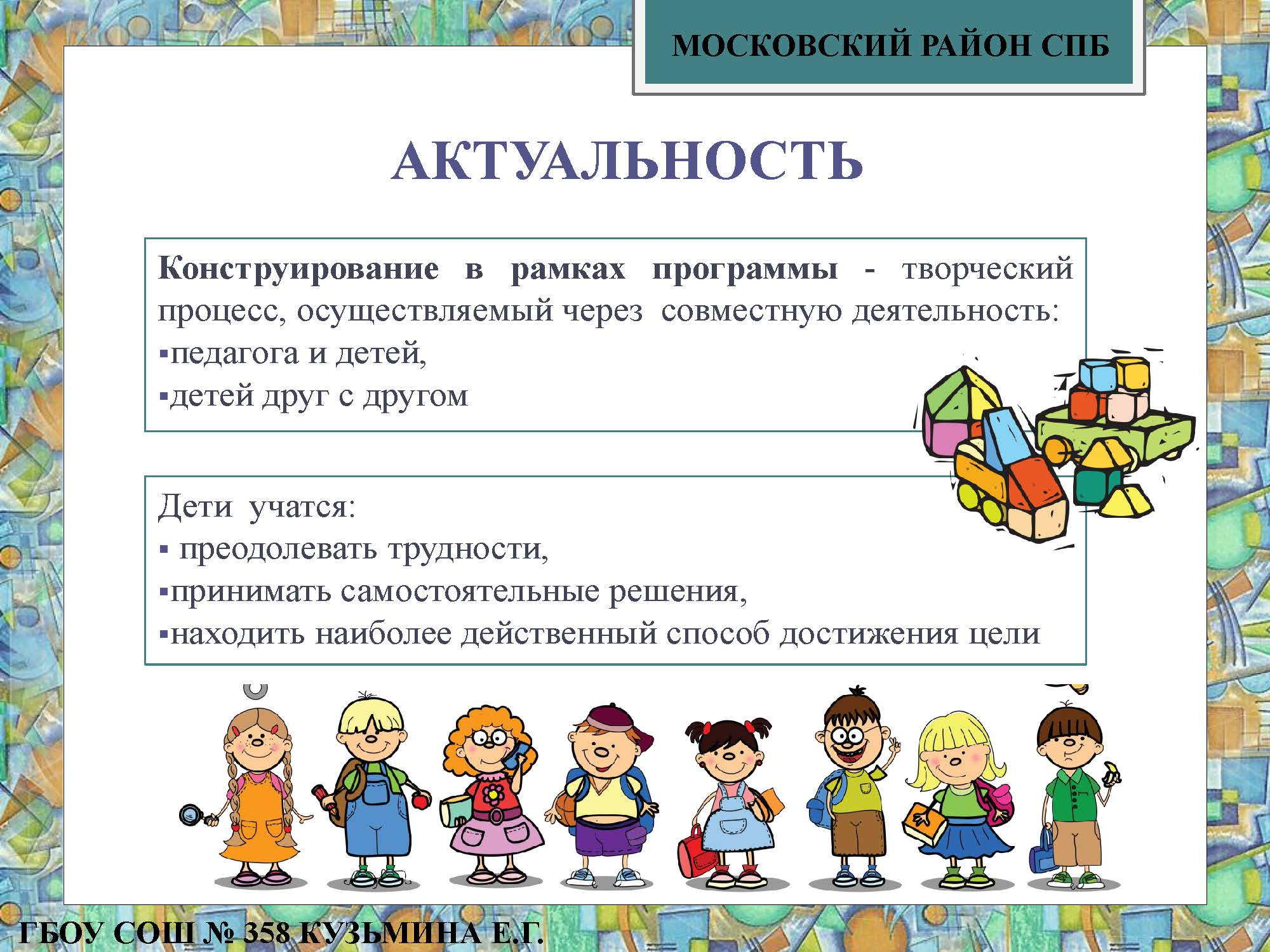 секция 8. ОУ 358. ТИКО. Московский район_Страница_04