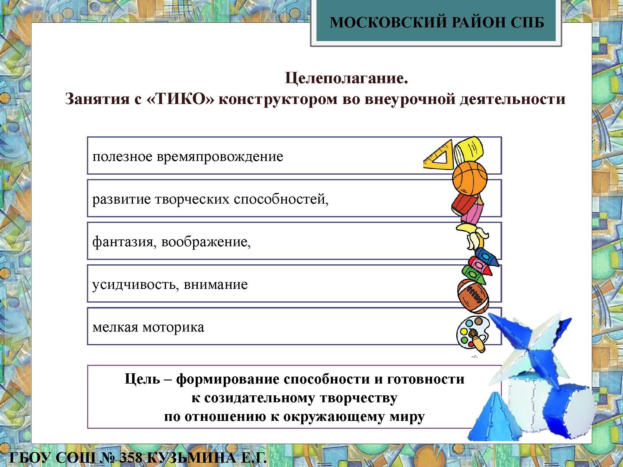 секция 8. ОУ 358. ТИКО. Московский район_Страница_05