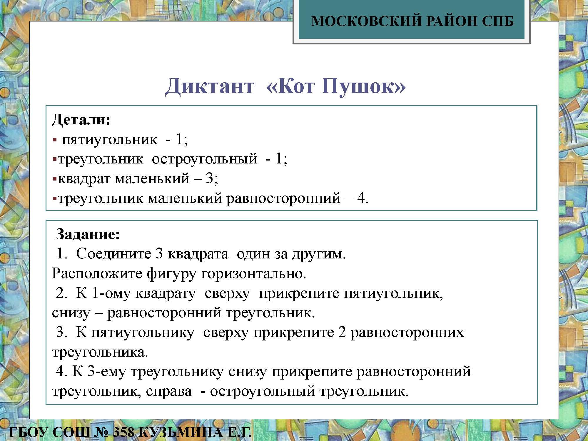 секция 8. ОУ 358. ТИКО. Московский район_Страница_08