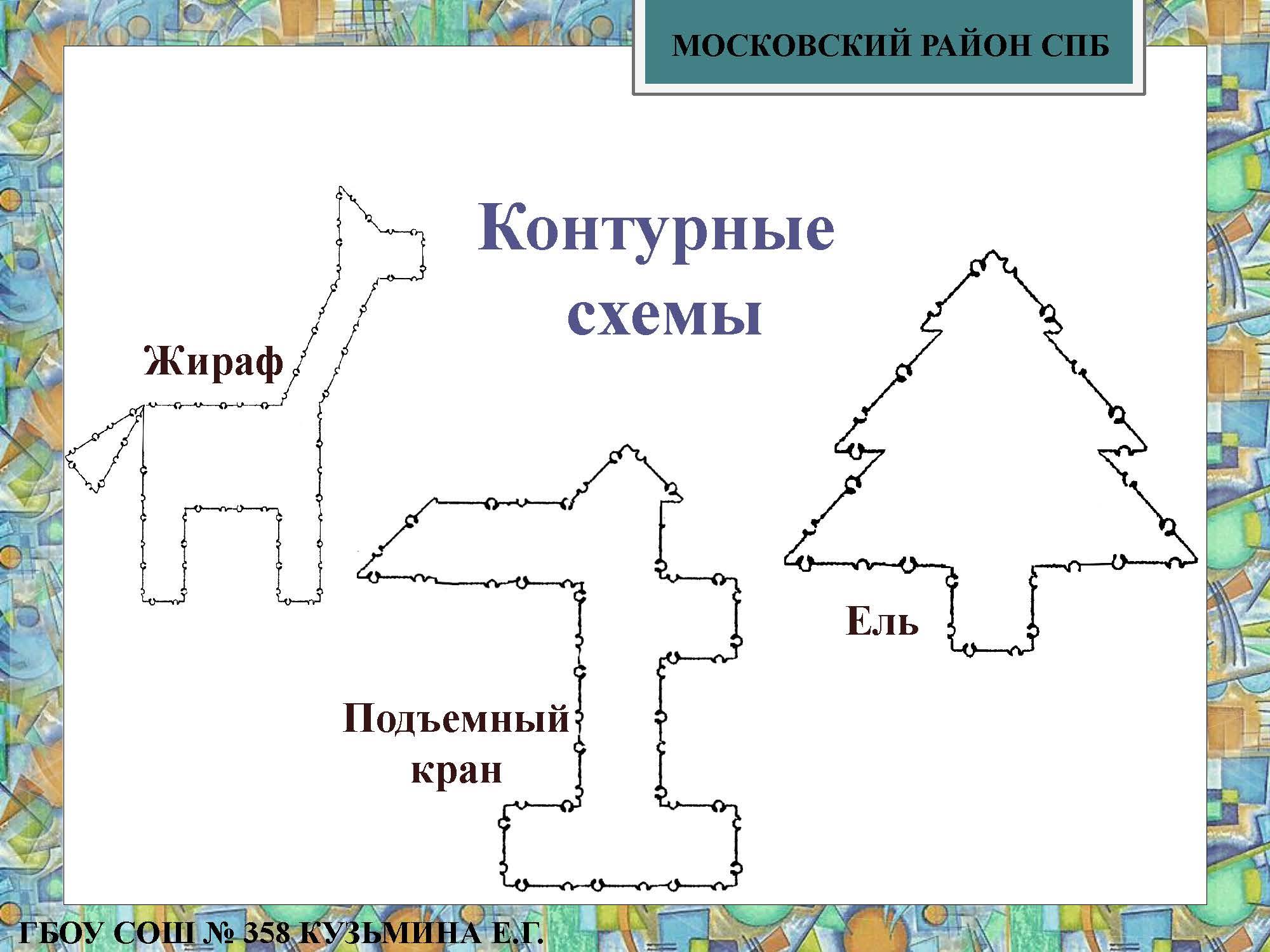 секция 8. ОУ 358. ТИКО. Московский район_Страница_11