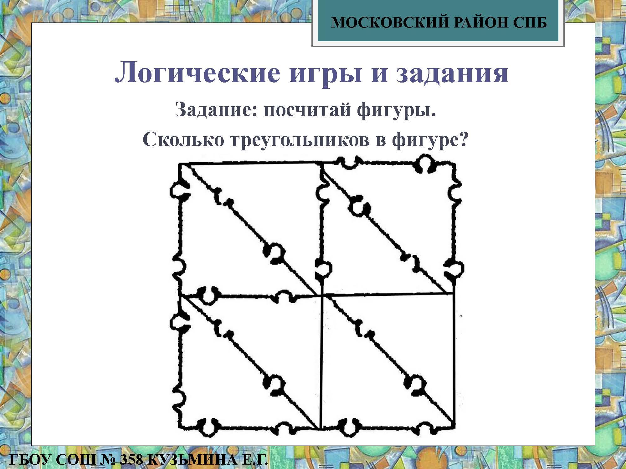 секция 8. ОУ 358. ТИКО. Московский район_Страница_12
