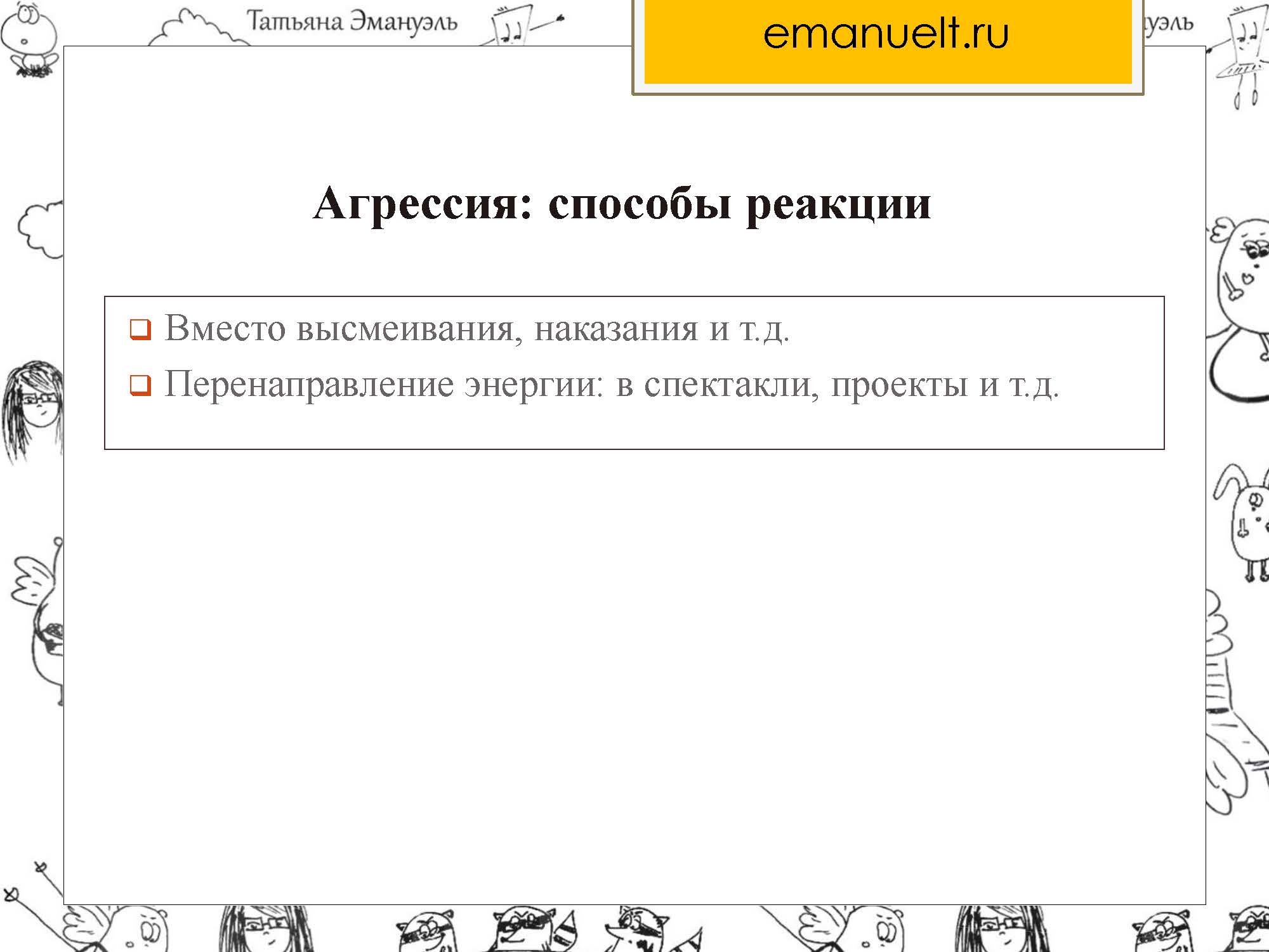 !агрессия_Страница_017