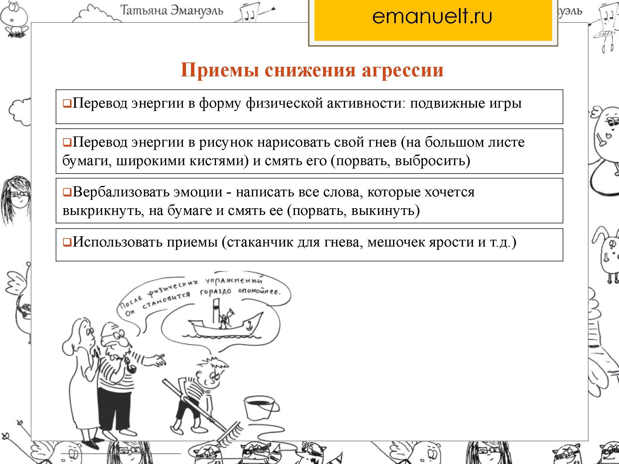 !агрессия_Страница_022