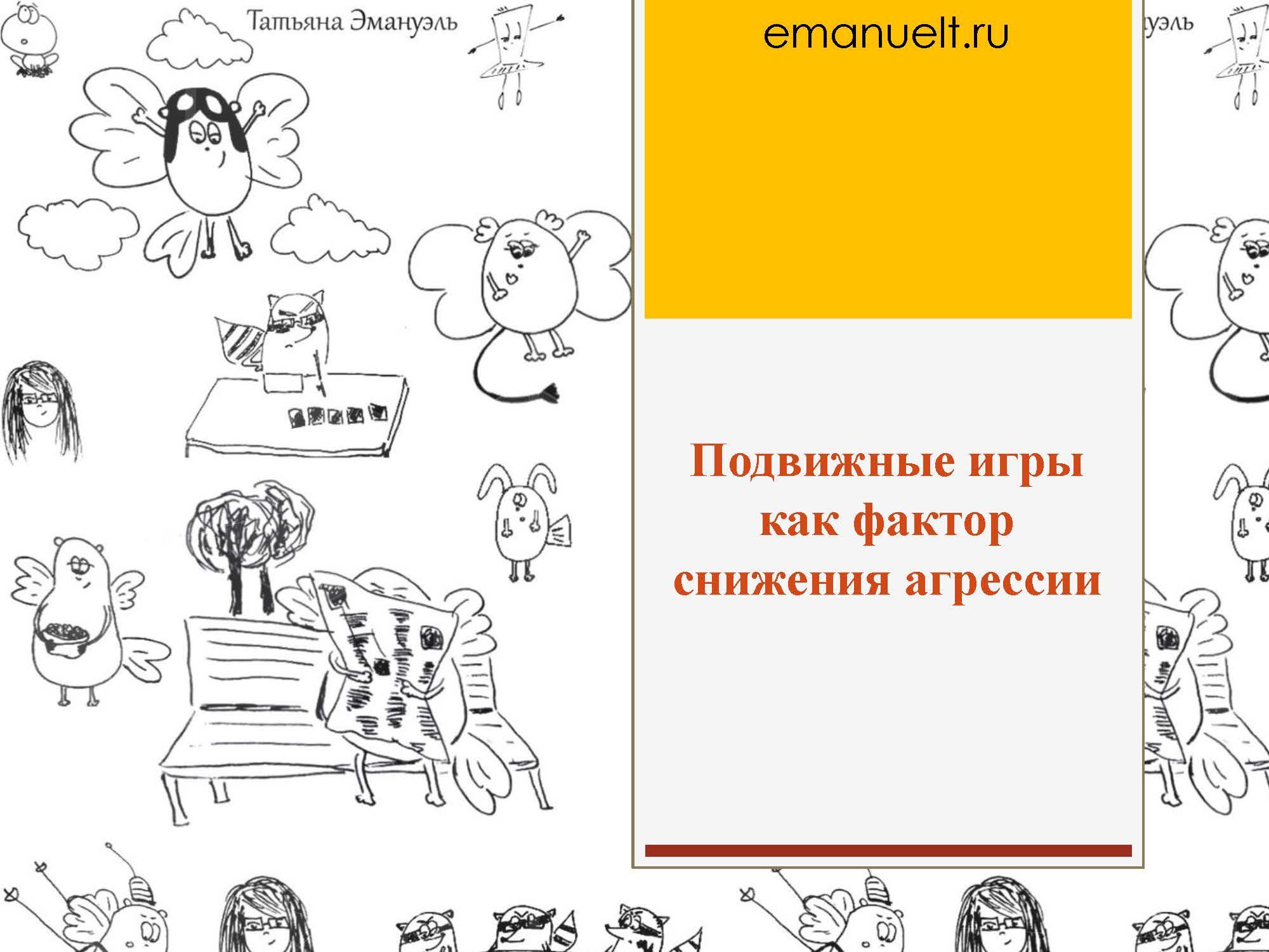 !агрессия_Страница_025