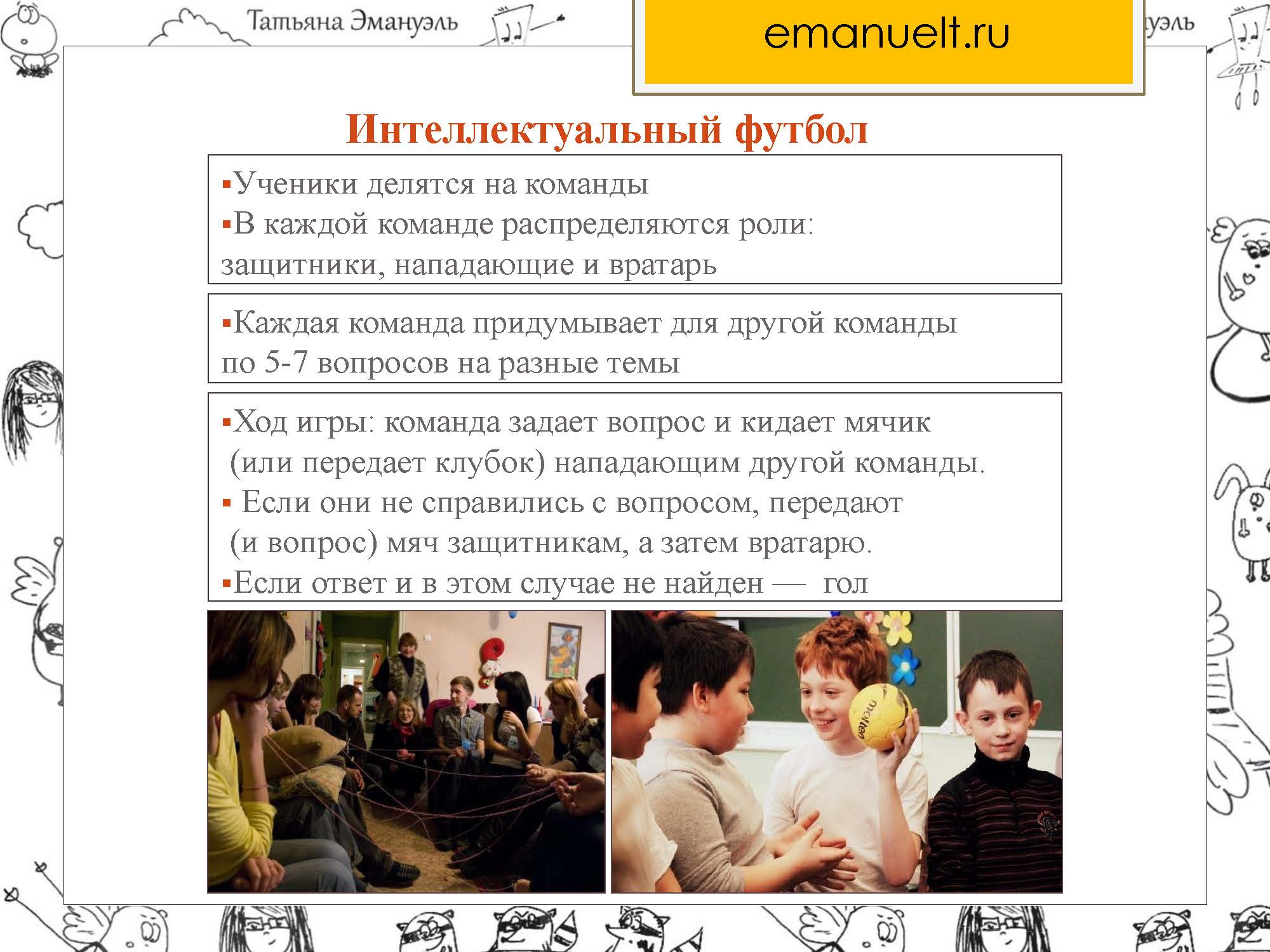 !агрессия_Страница_035