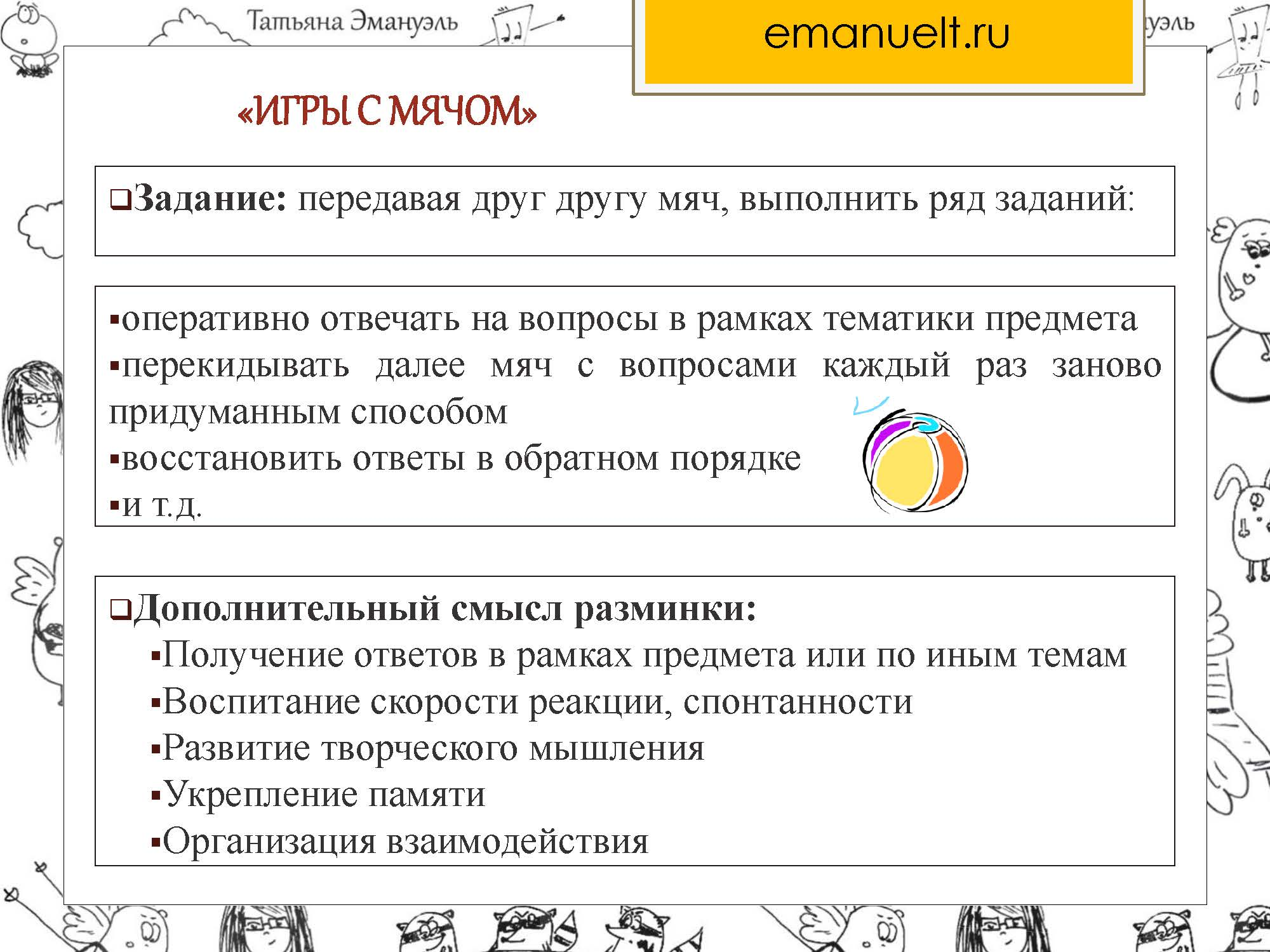 !агрессия_Страница_036