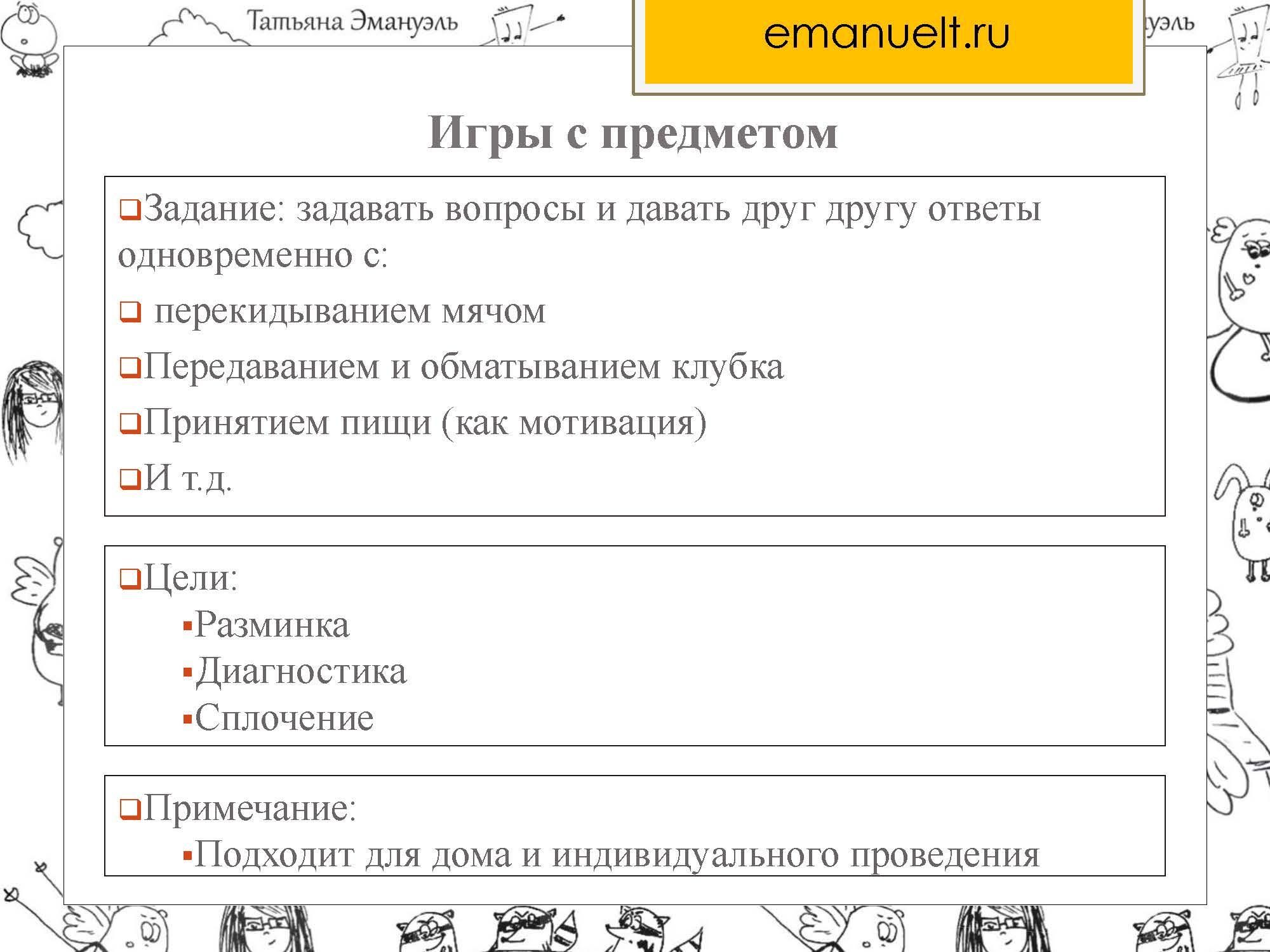 !агрессия_Страница_037