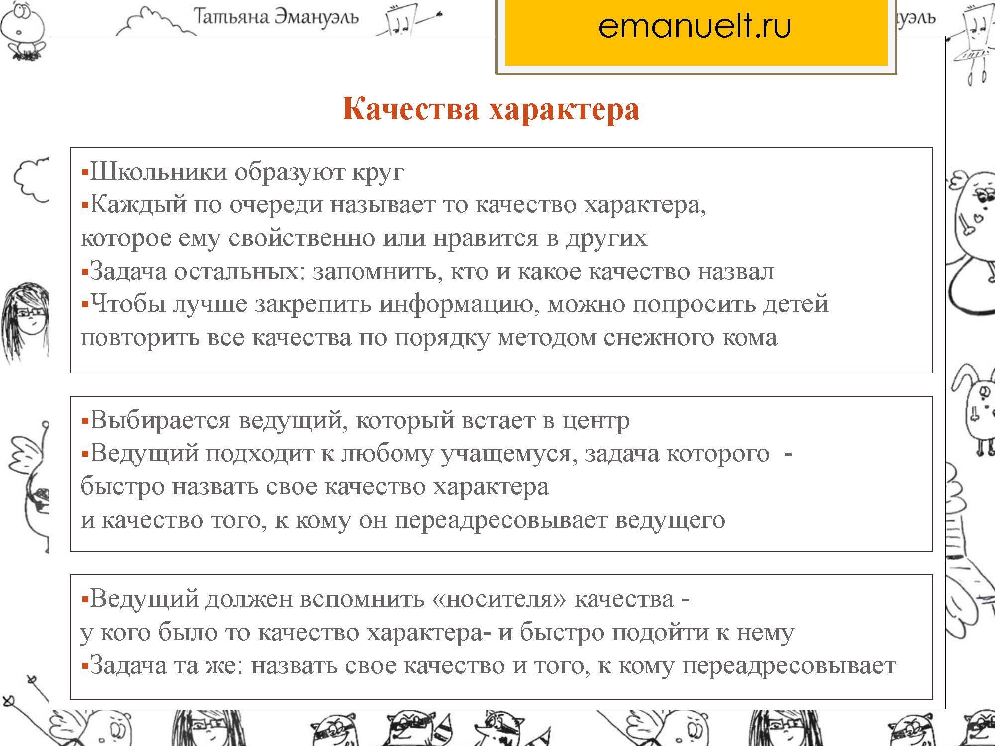 !агрессия_Страница_041