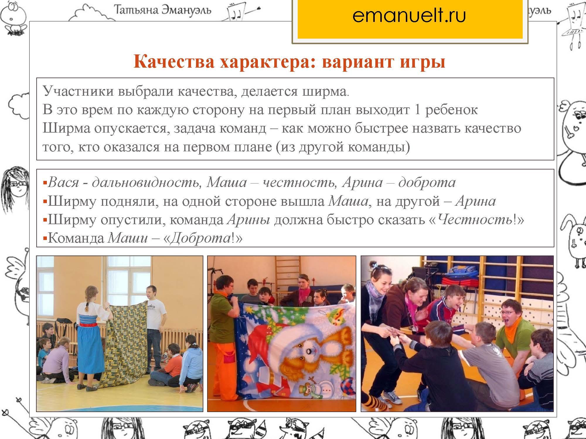!агрессия_Страница_044