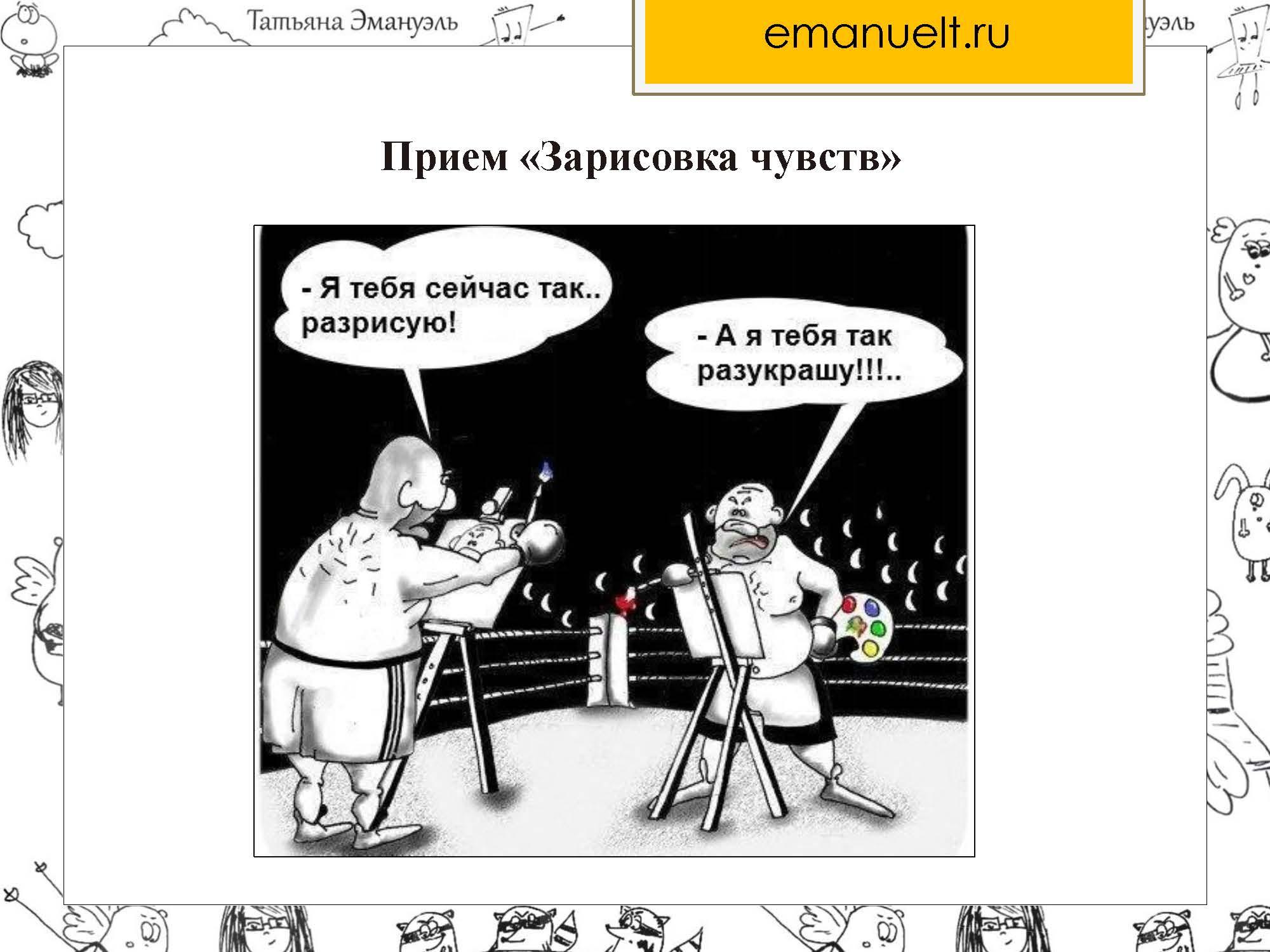 !агрессия_Страница_046