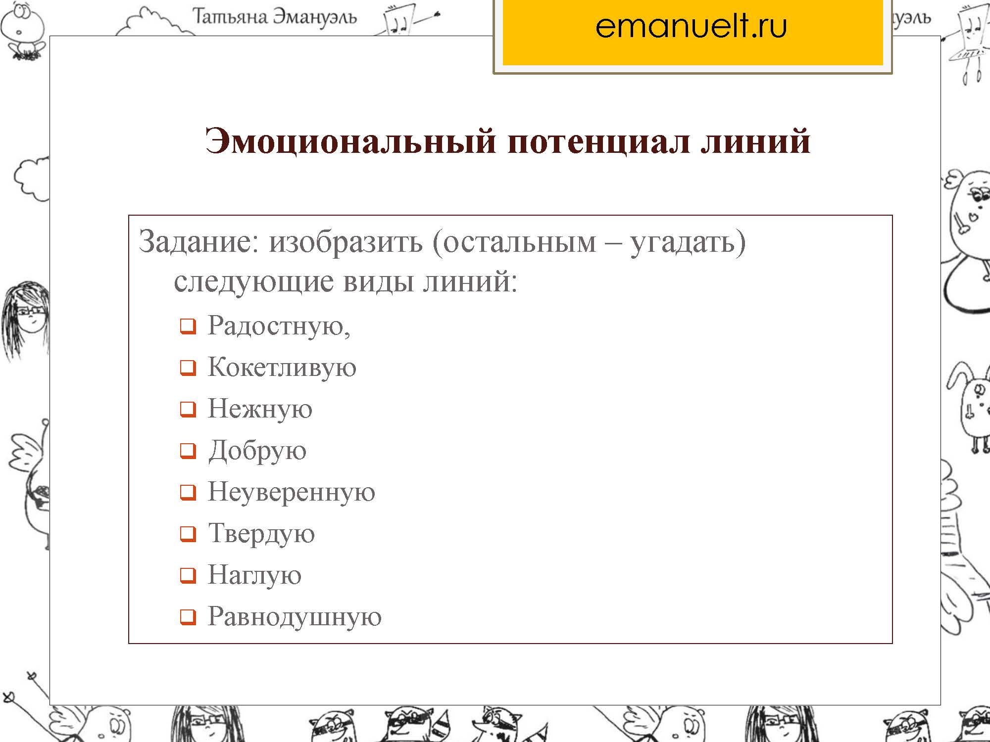 !агрессия_Страница_047