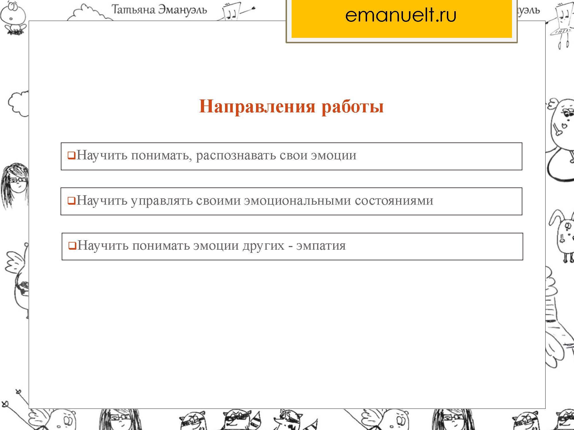 !агрессия_Страница_053