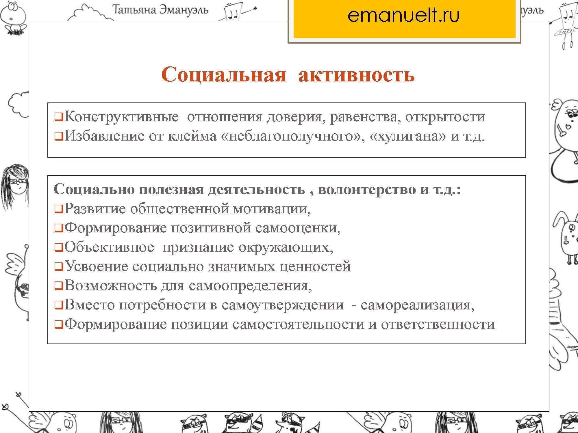 !агрессия_Страница_054