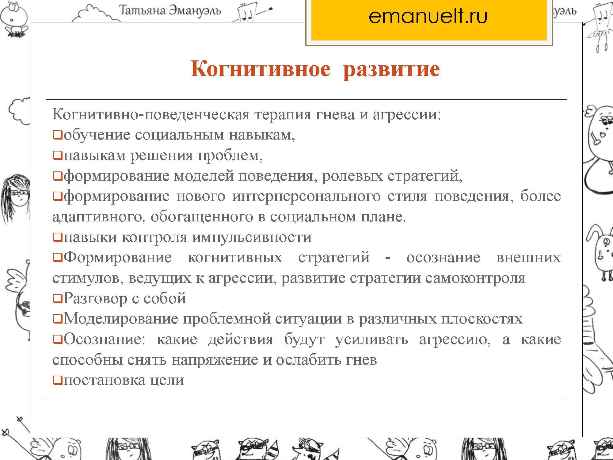 !агрессия_Страница_056