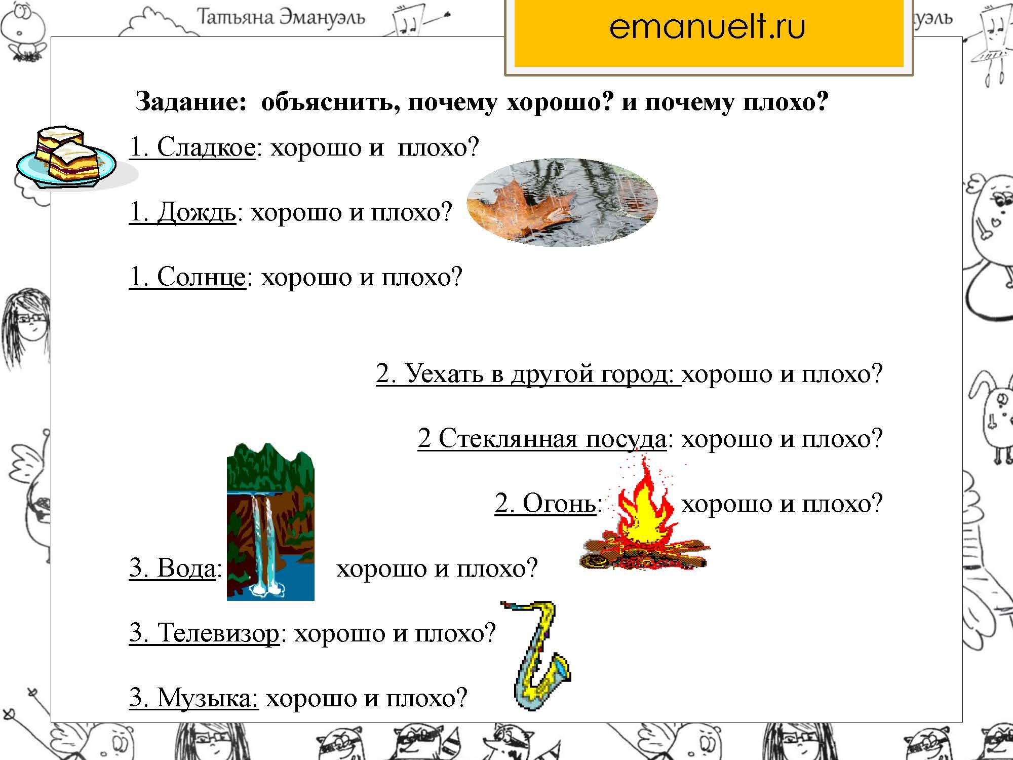 !агрессия_Страница_057