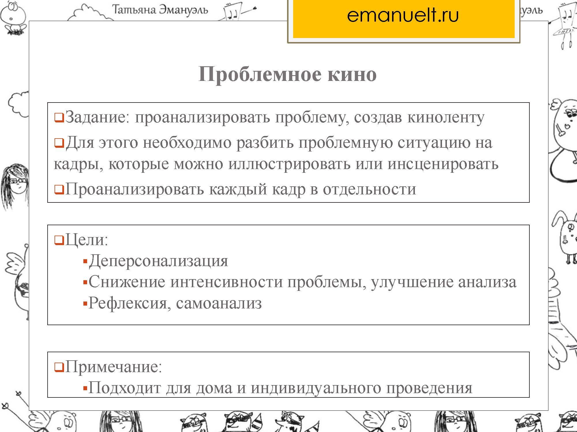 !агрессия_Страница_058