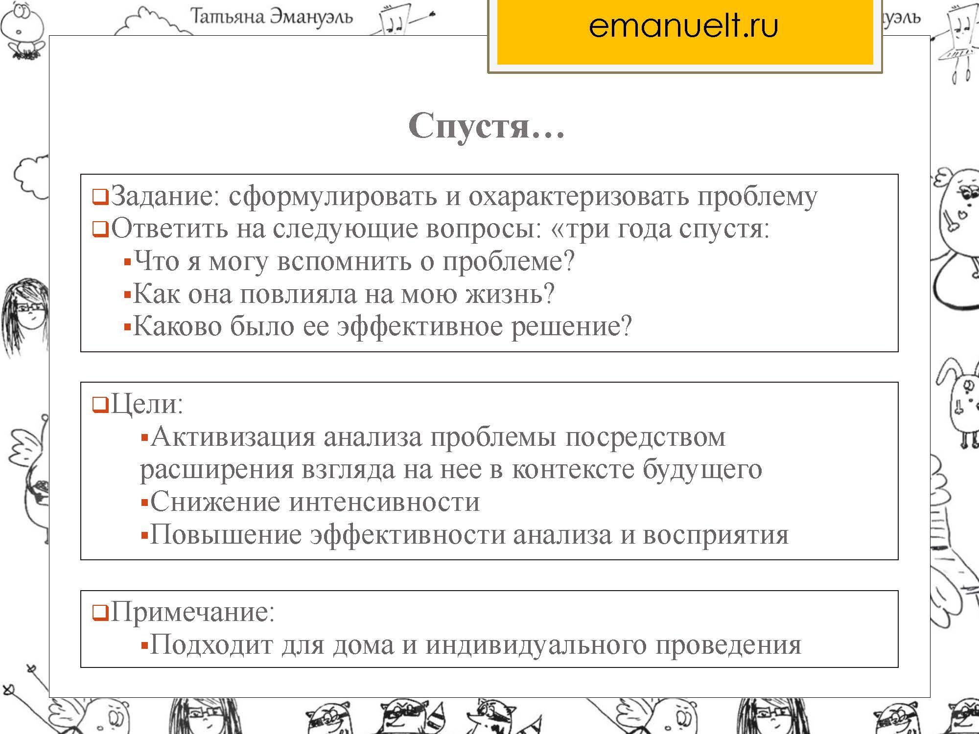 !агрессия_Страница_059