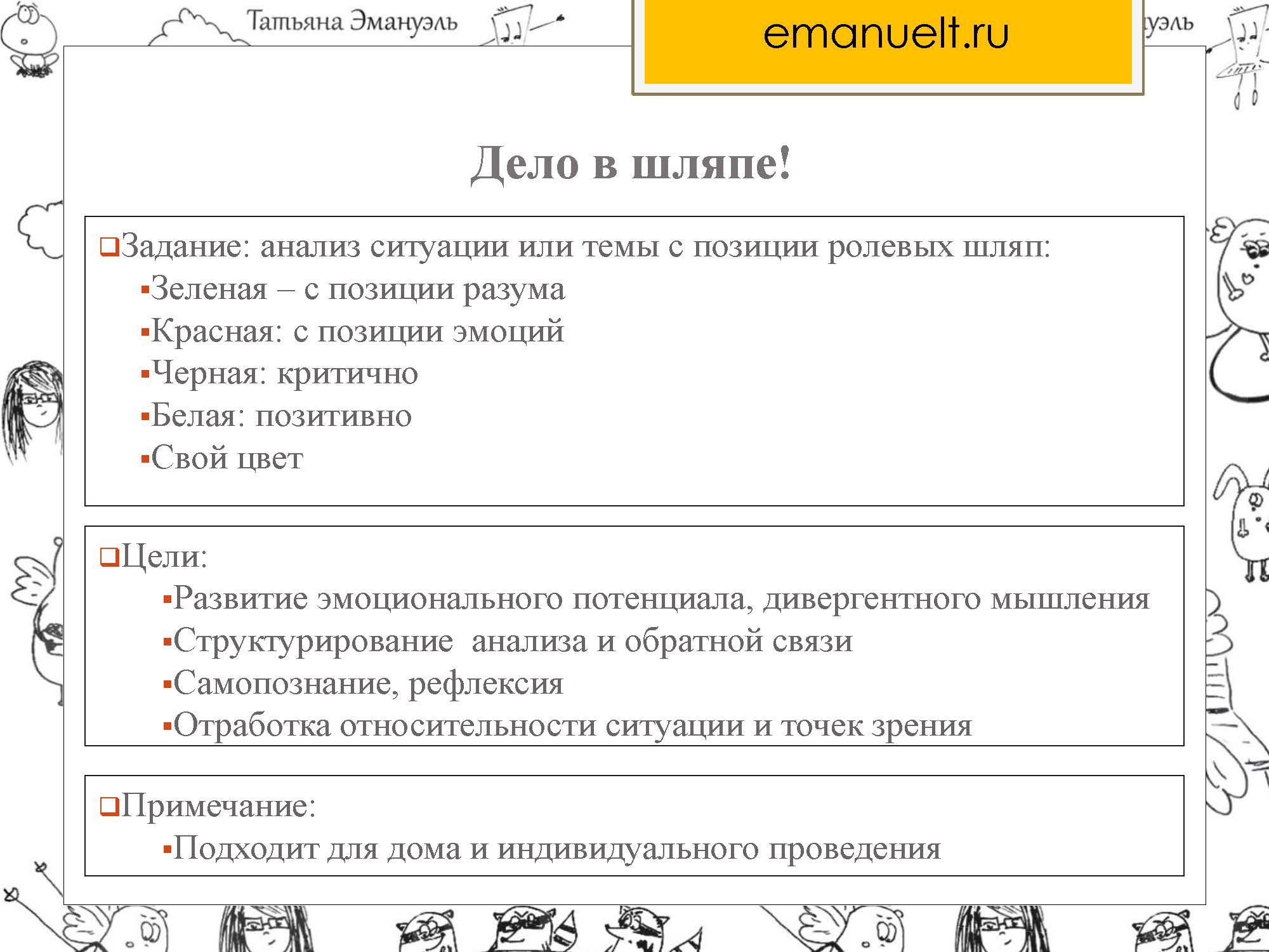 !агрессия_Страница_060