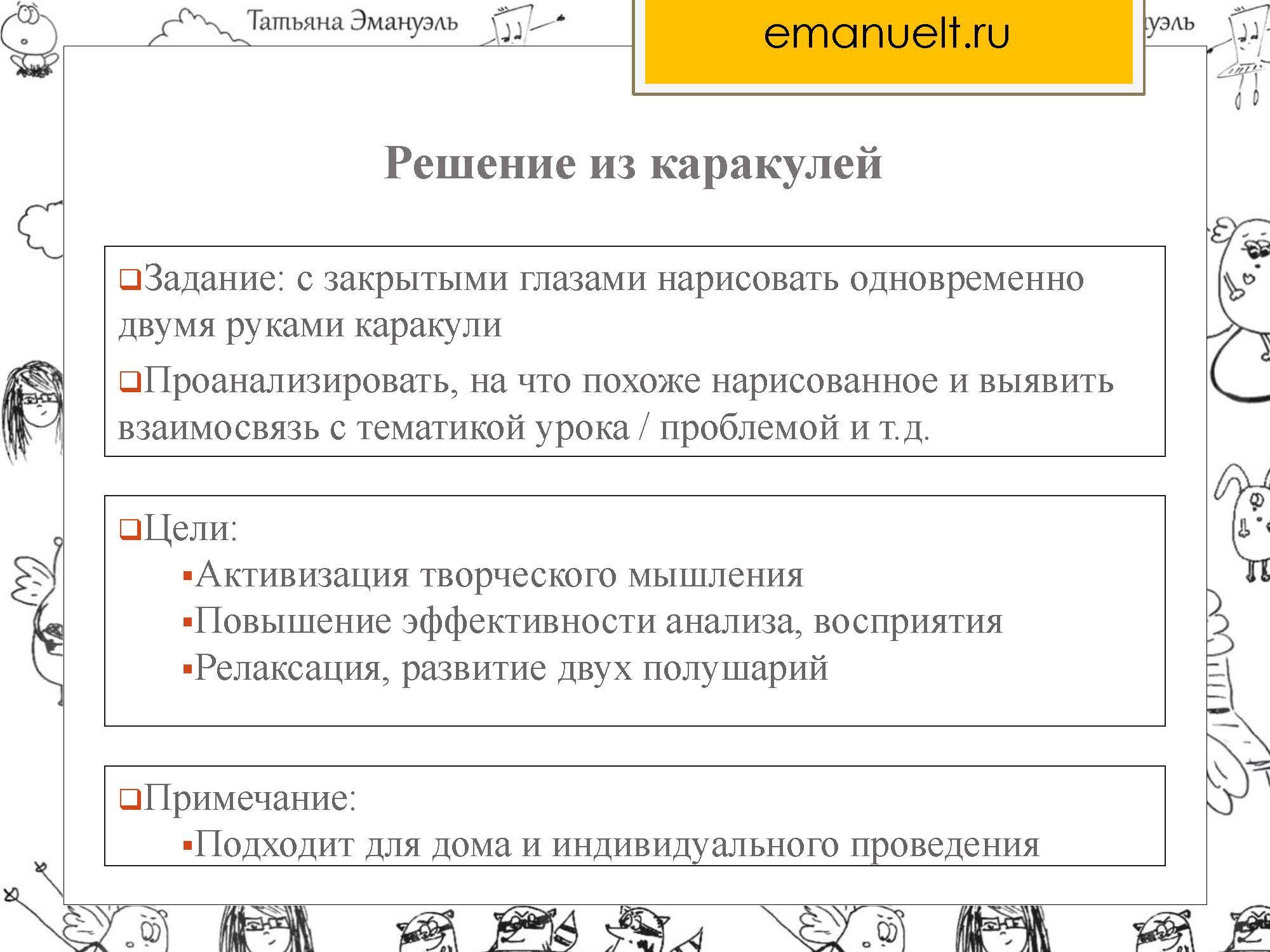 !агрессия_Страница_061