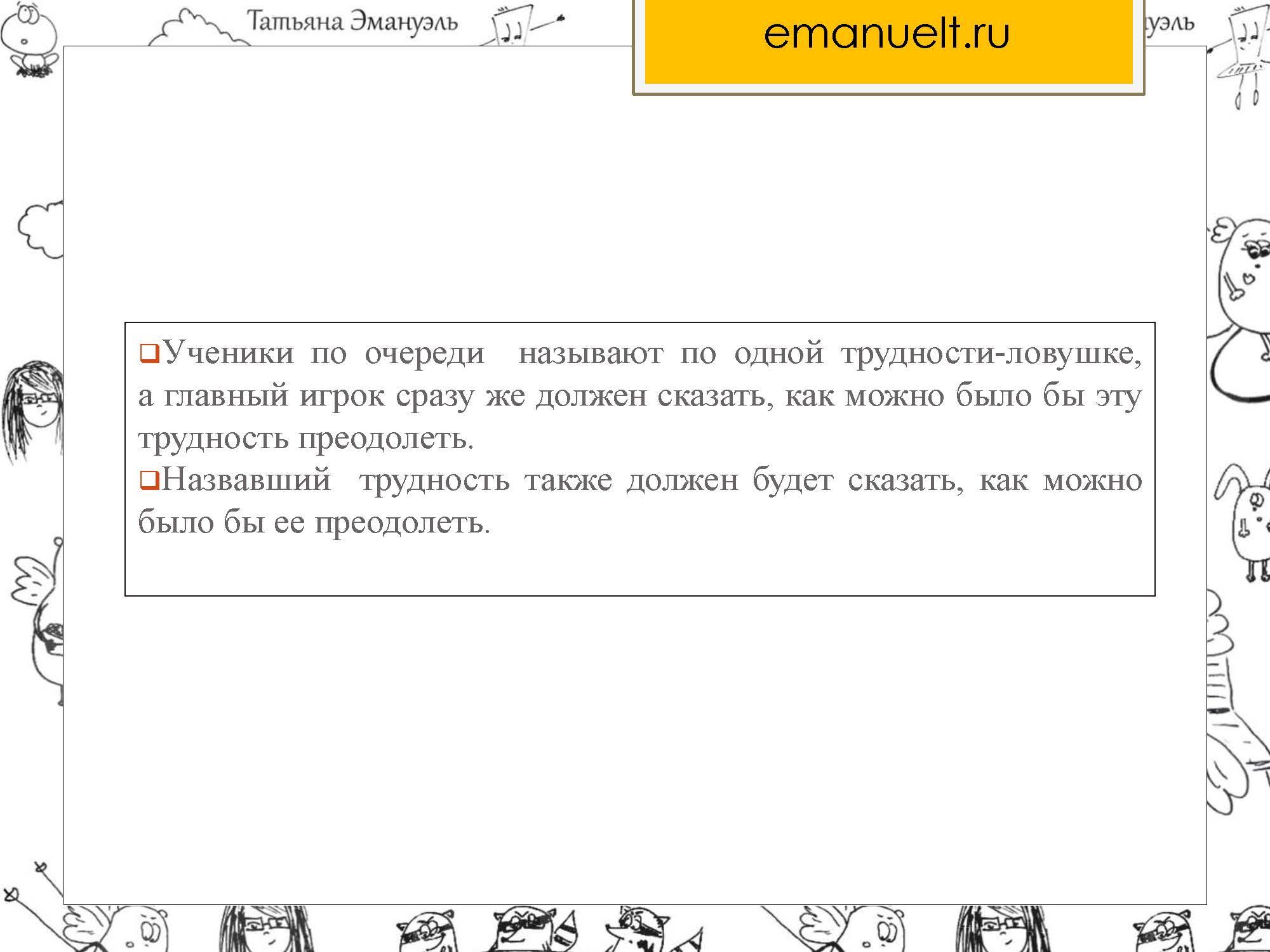 !агрессия_Страница_063