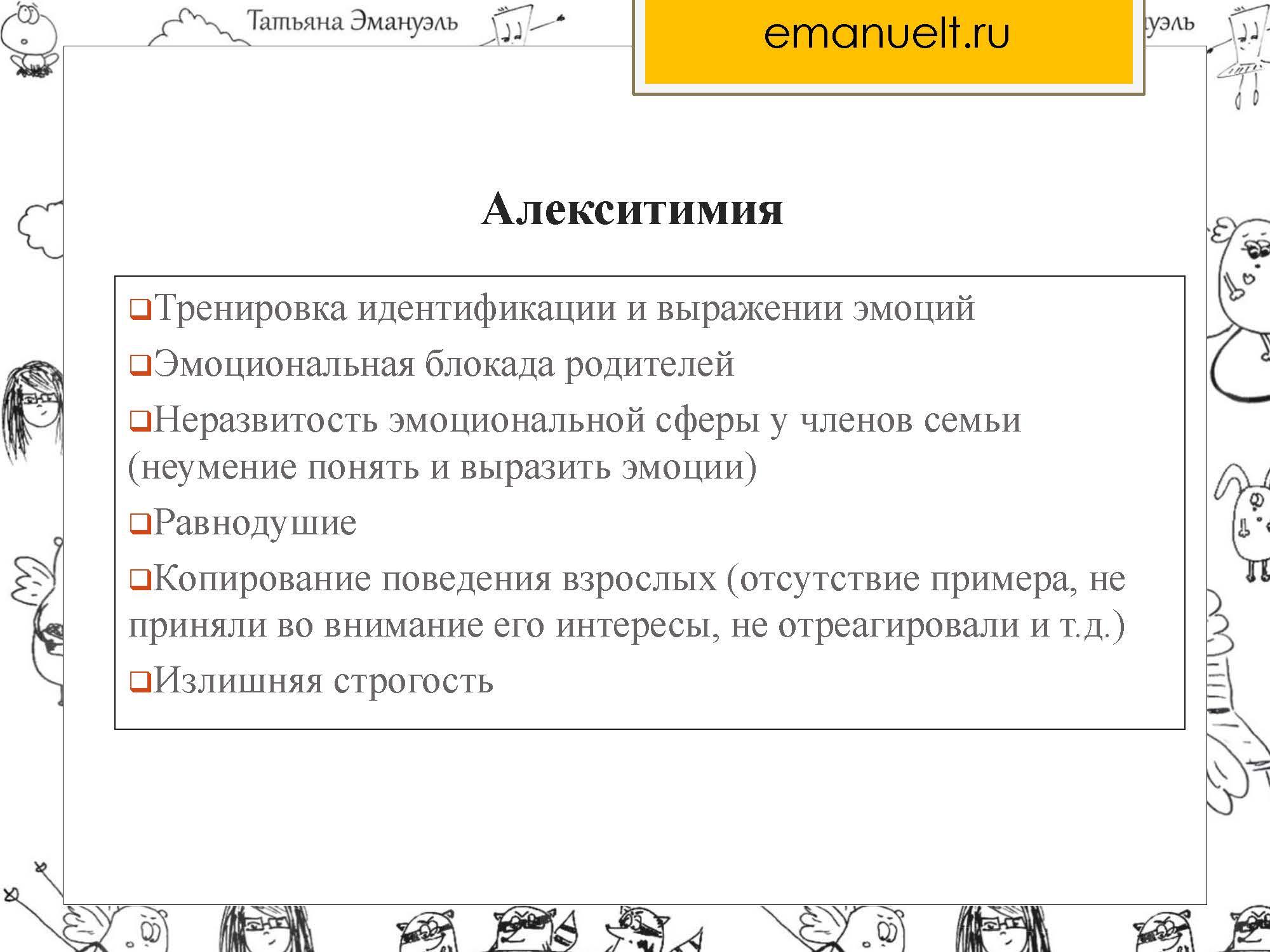 !агрессия_Страница_065