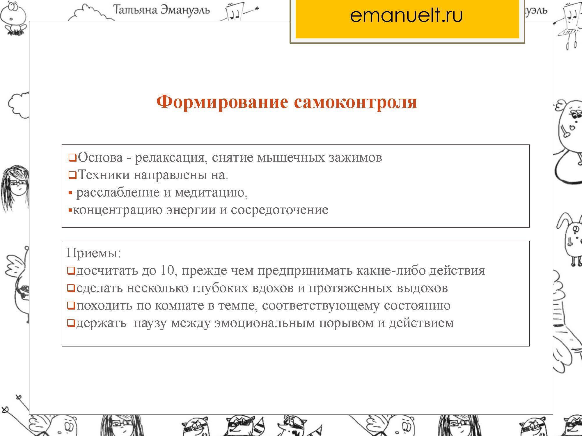 !агрессия_Страница_068
