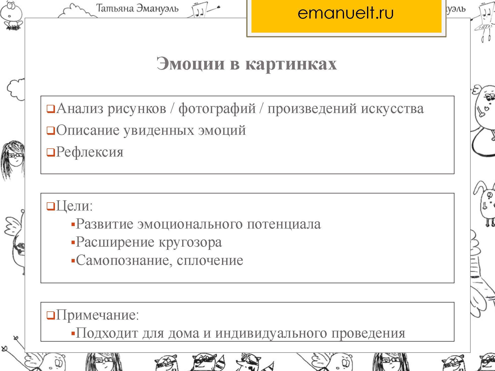 !агрессия_Страница_071