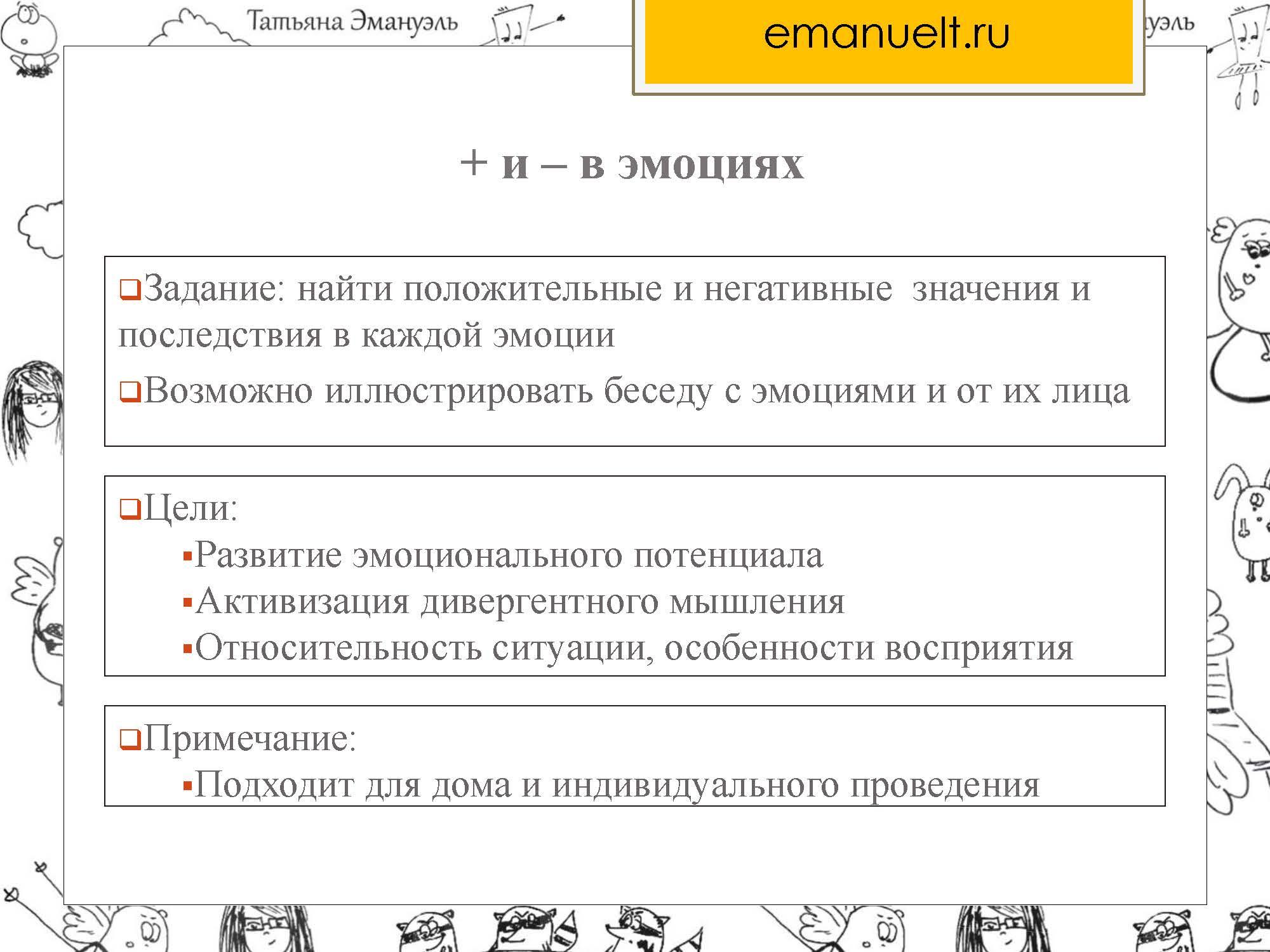 !агрессия_Страница_072