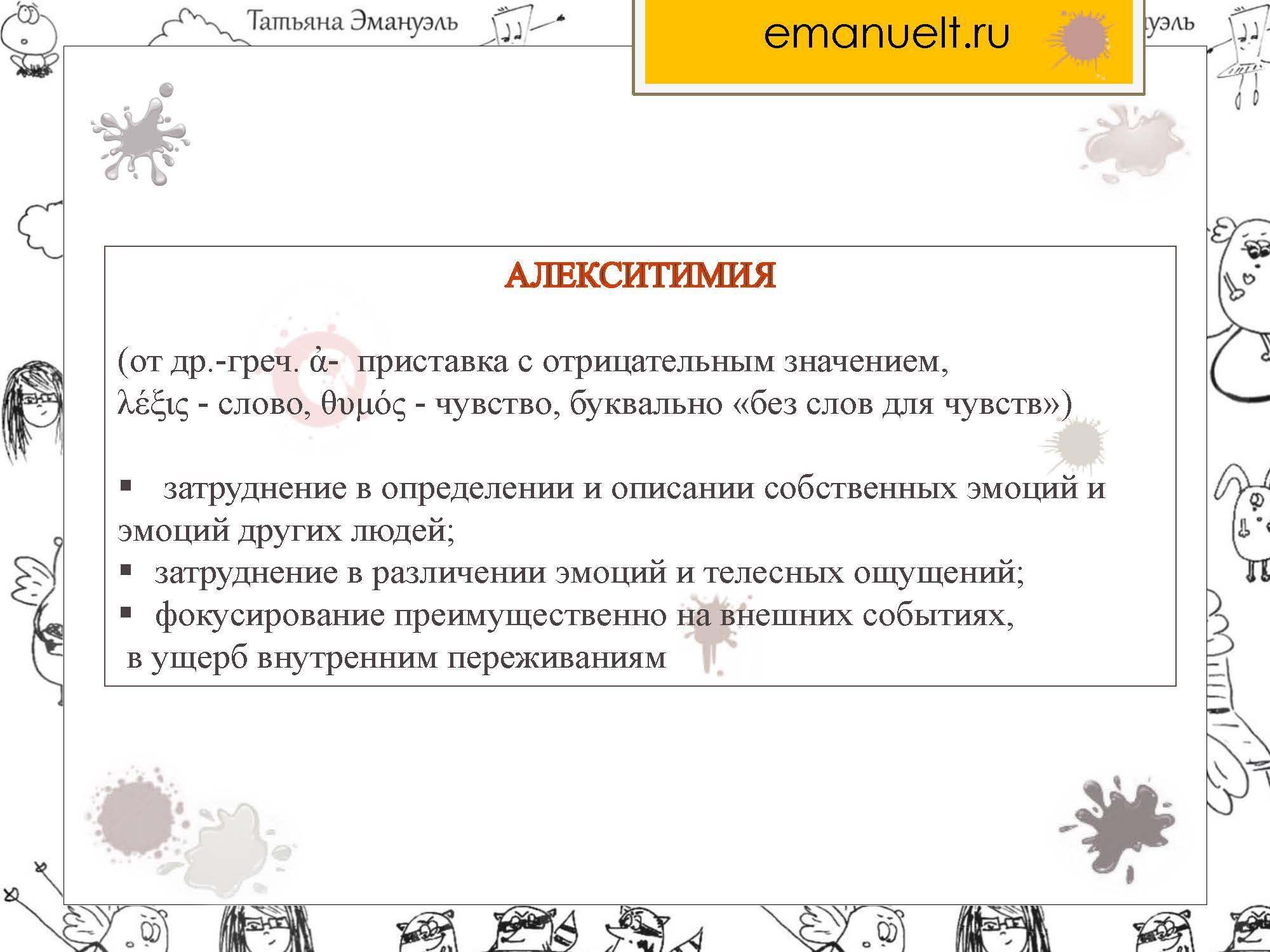 !агрессия_Страница_106