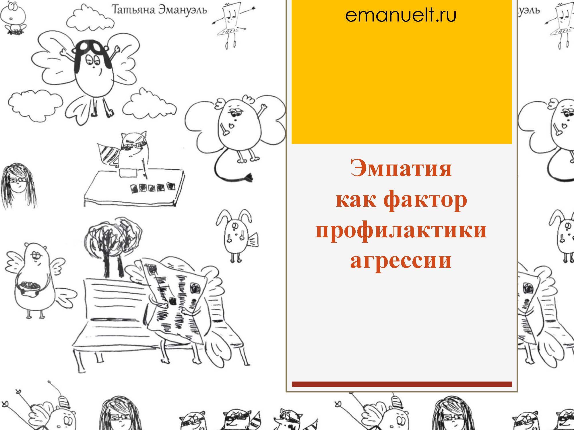 !агрессия_Страница_114