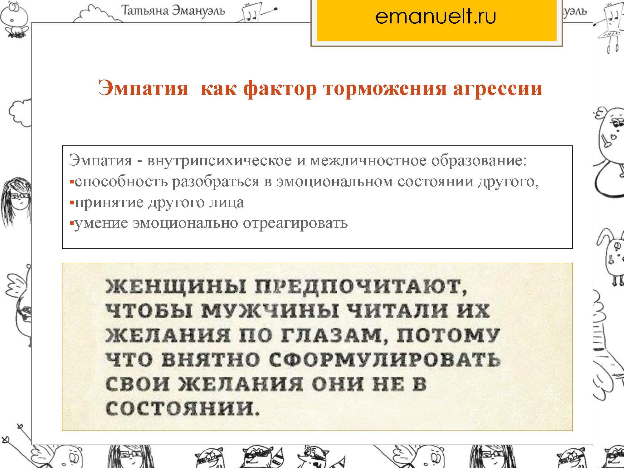 !агрессия_Страница_115