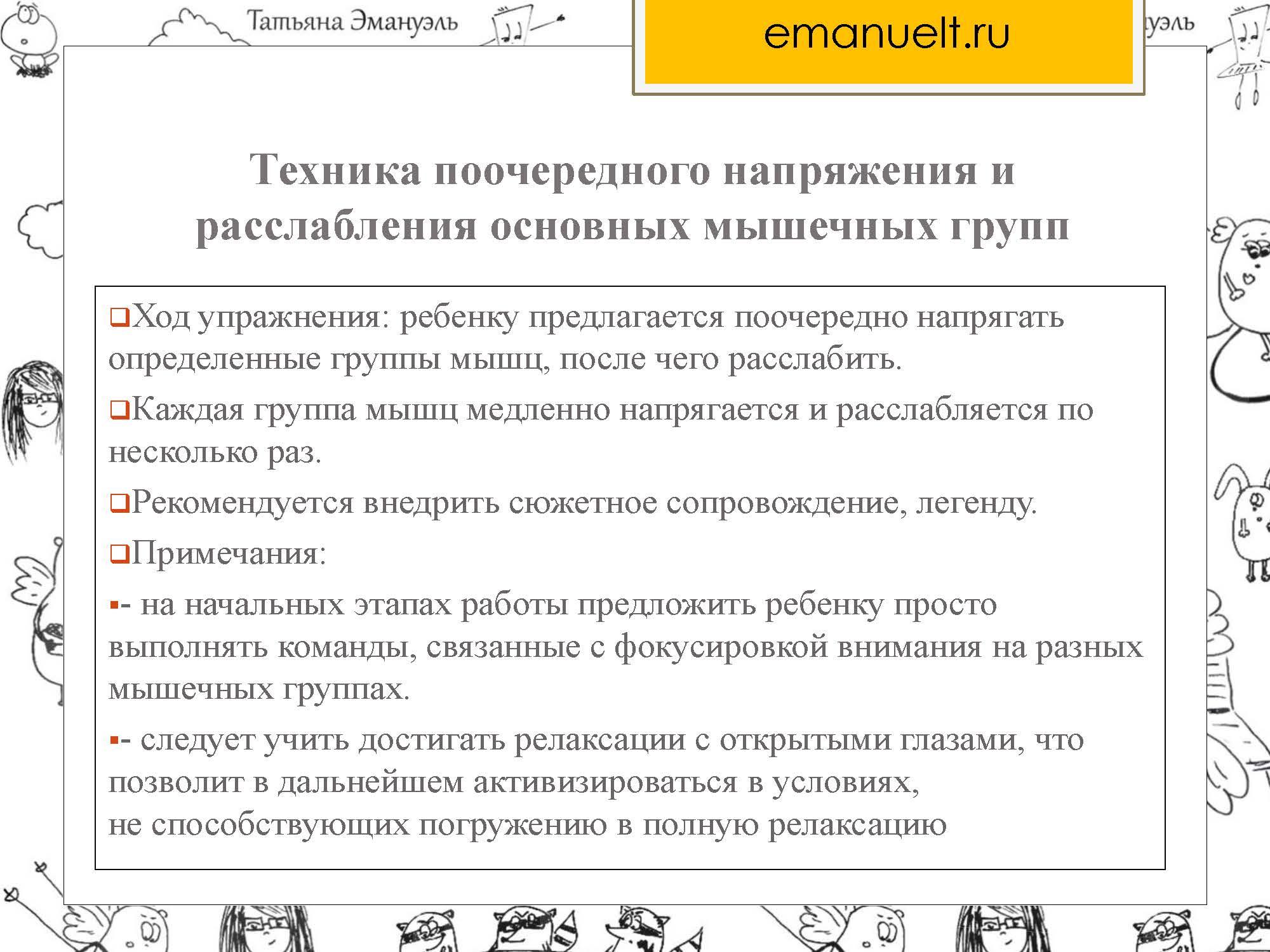 !агрессия_Страница_142