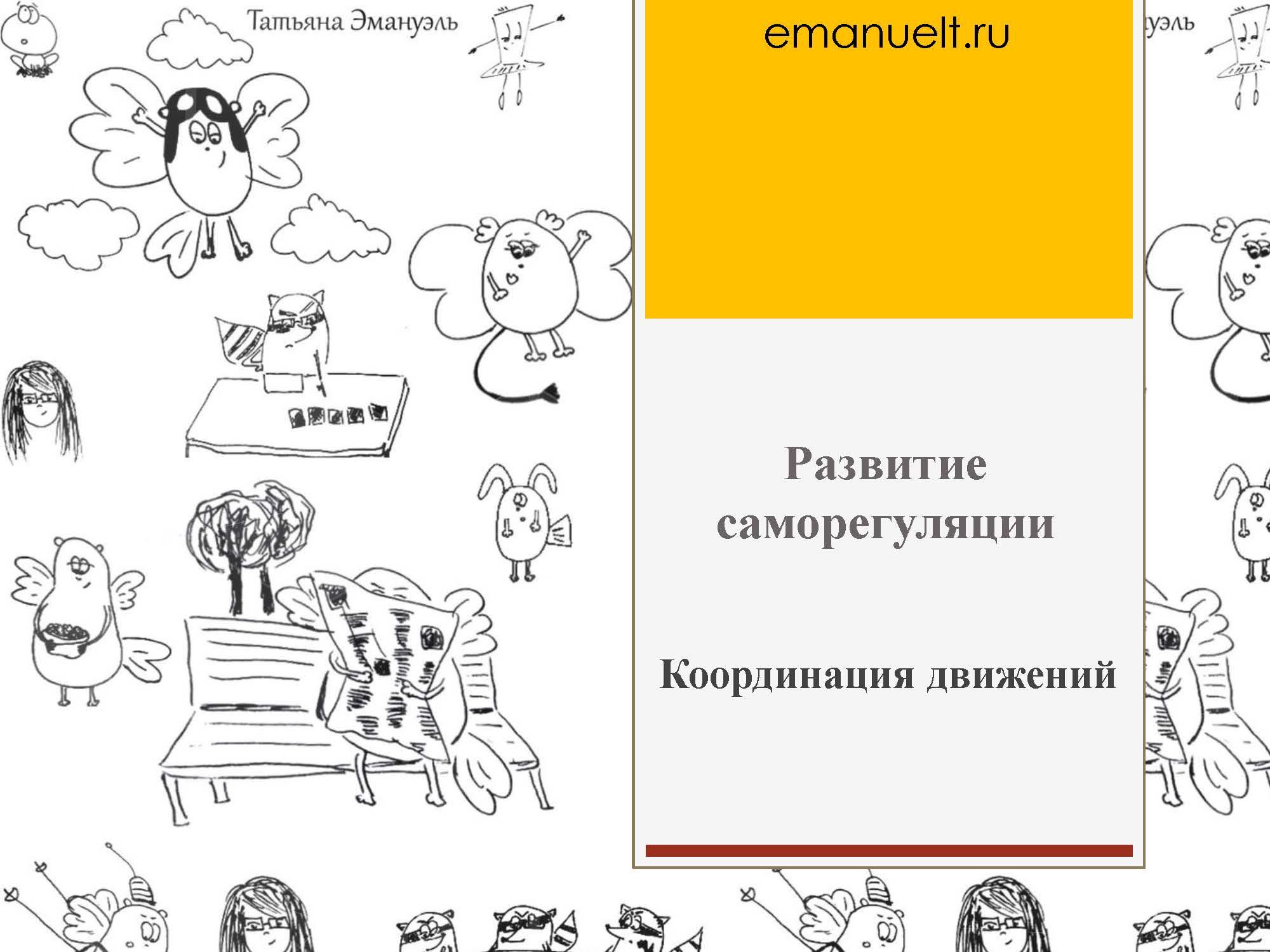 !агрессия_Страница_152