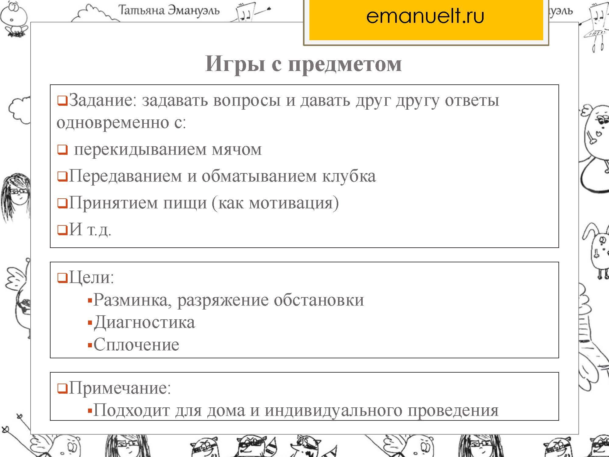 !агрессия_Страница_154