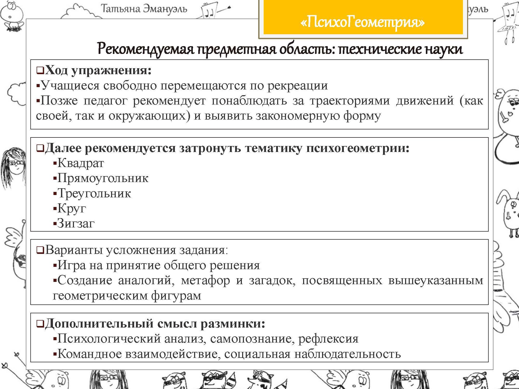 !агрессия_Страница_156
