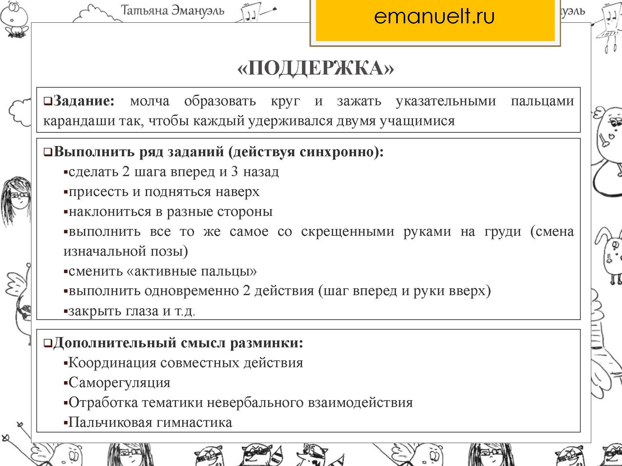 !агрессия_Страница_157
