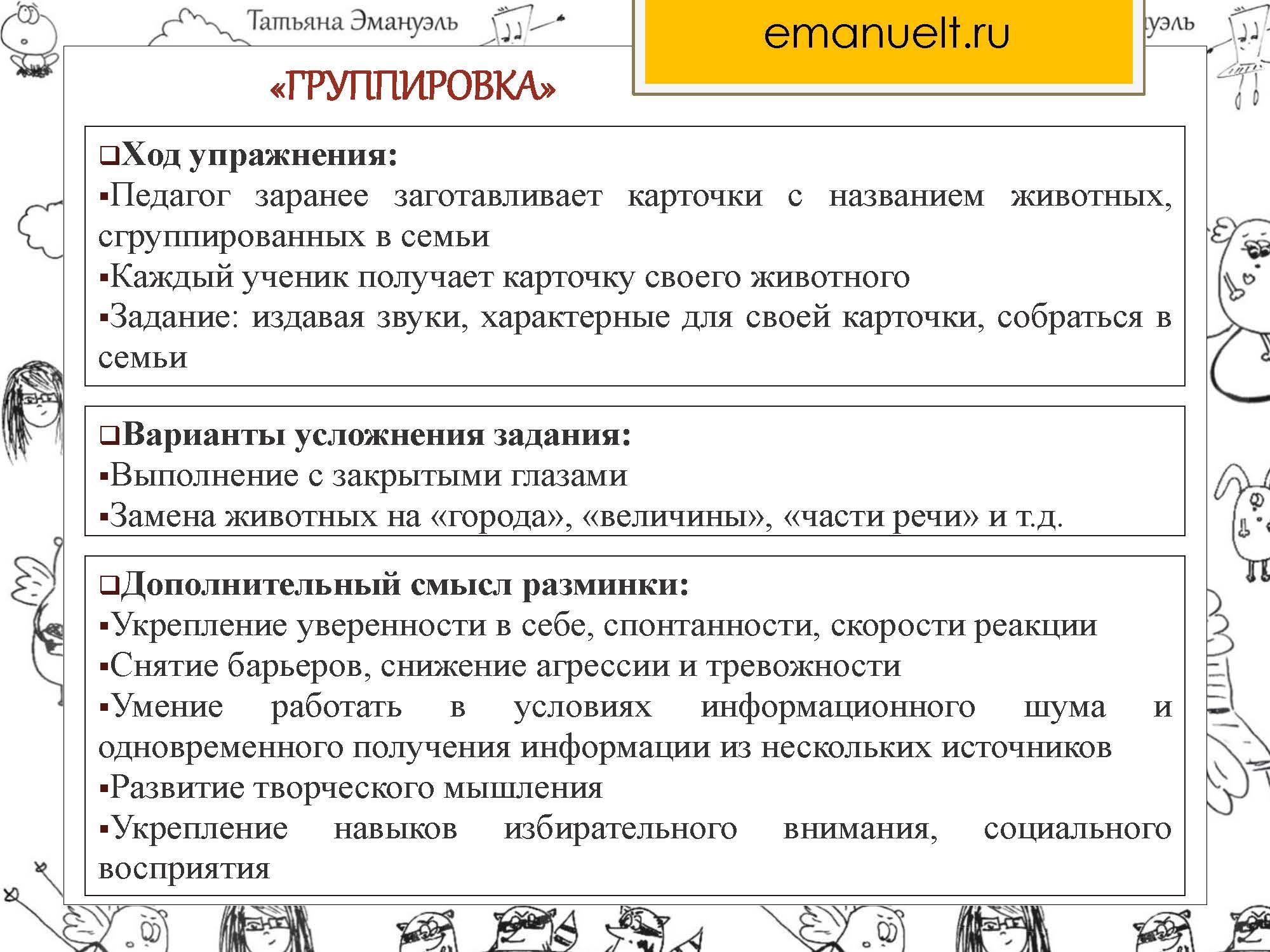 !агрессия_Страница_164
