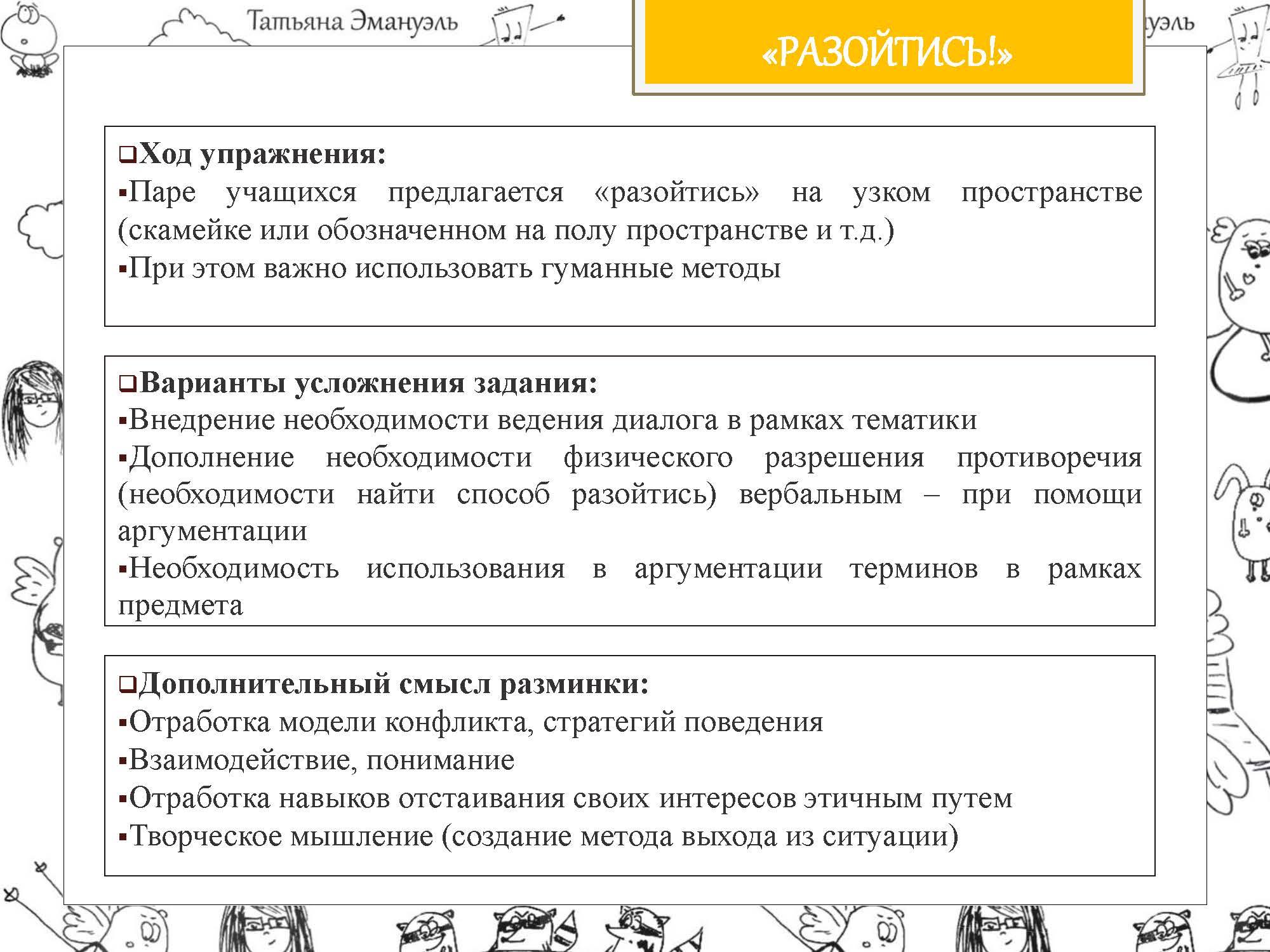 !агрессия_Страница_168