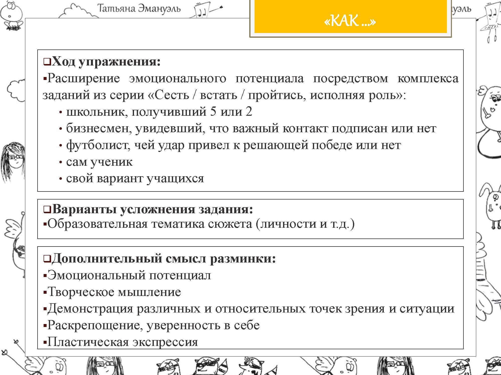 !агрессия_Страница_169