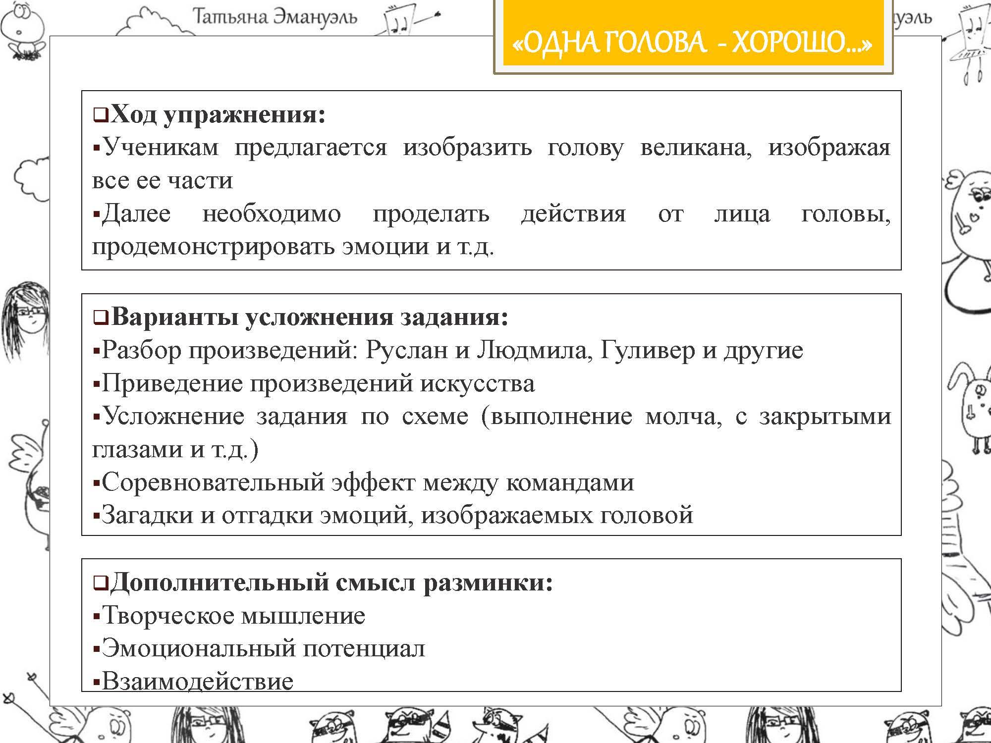 !агрессия_Страница_170