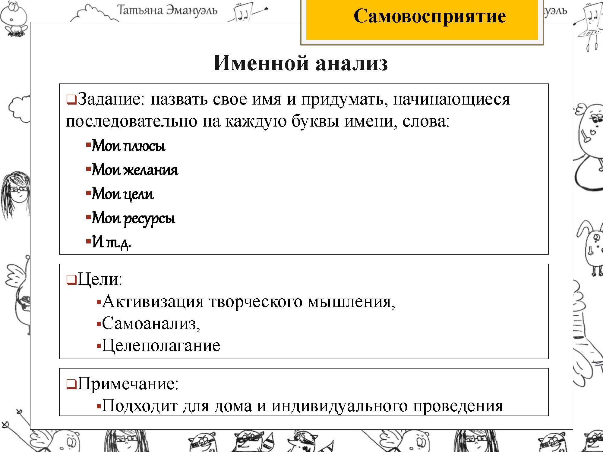!агрессия_Страница_198