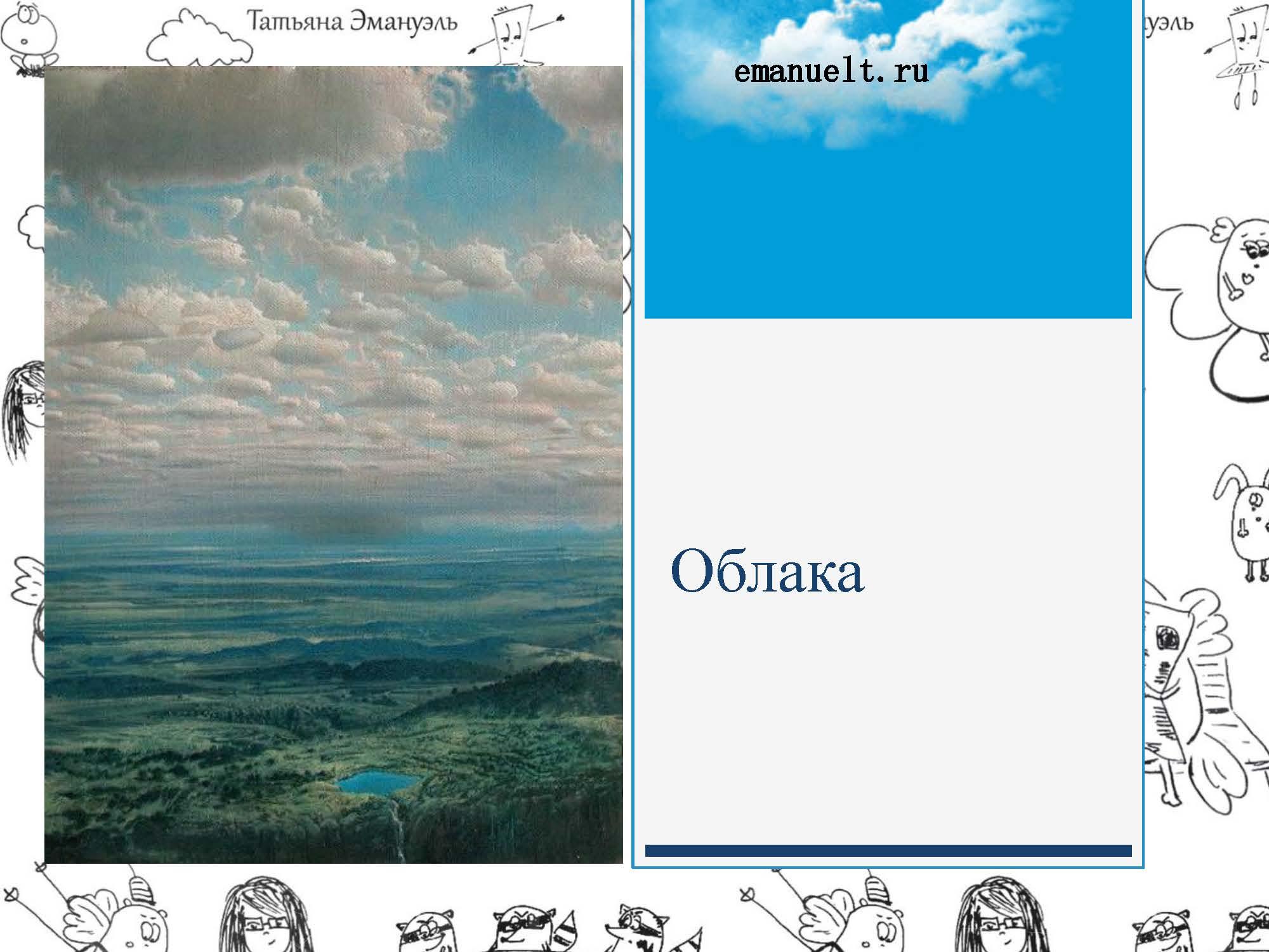 !облака_Страница_001