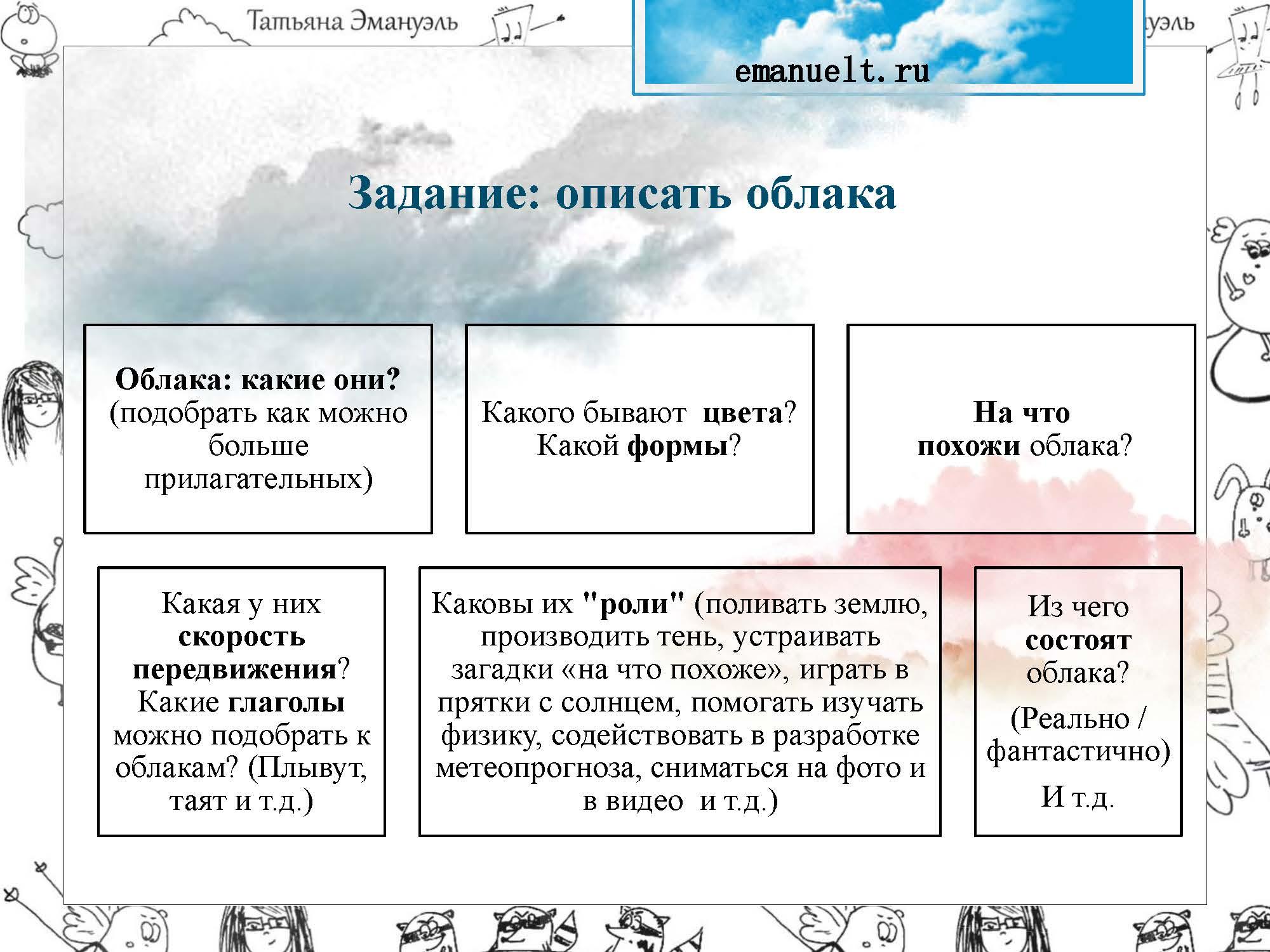!облака_Страница_003