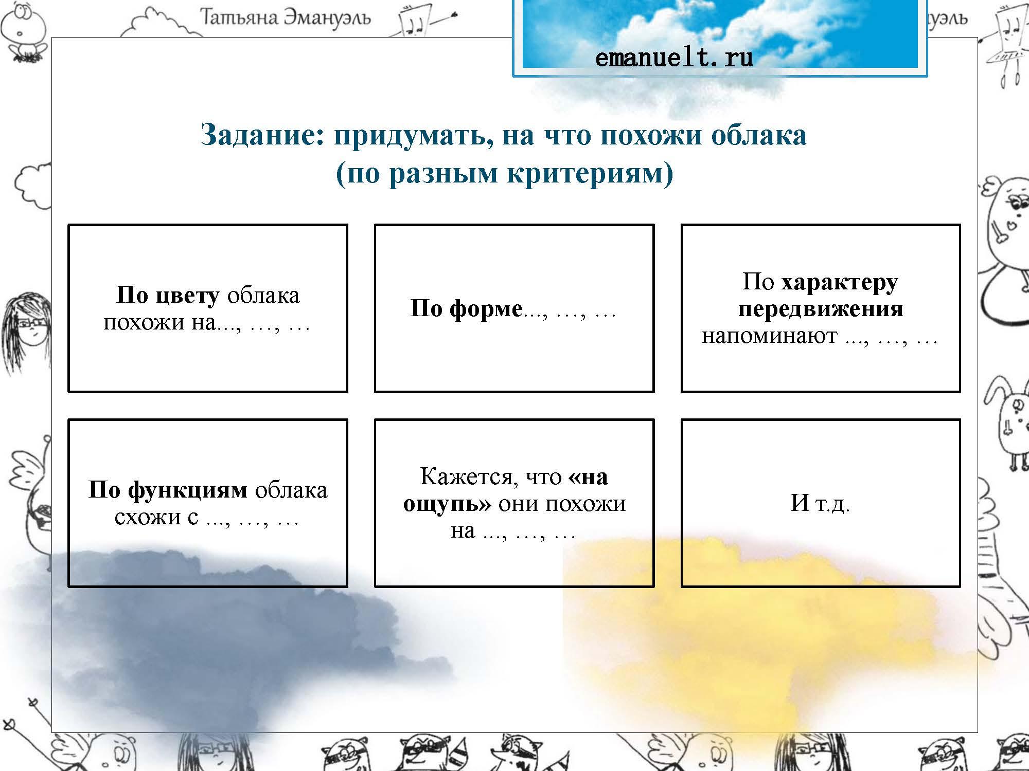 !облака_Страница_004