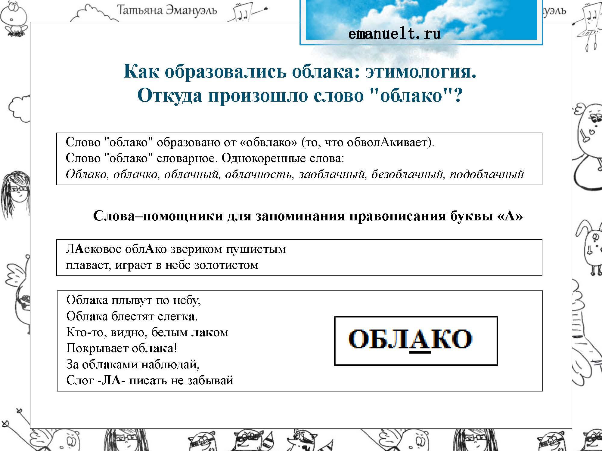 !облака_Страница_006