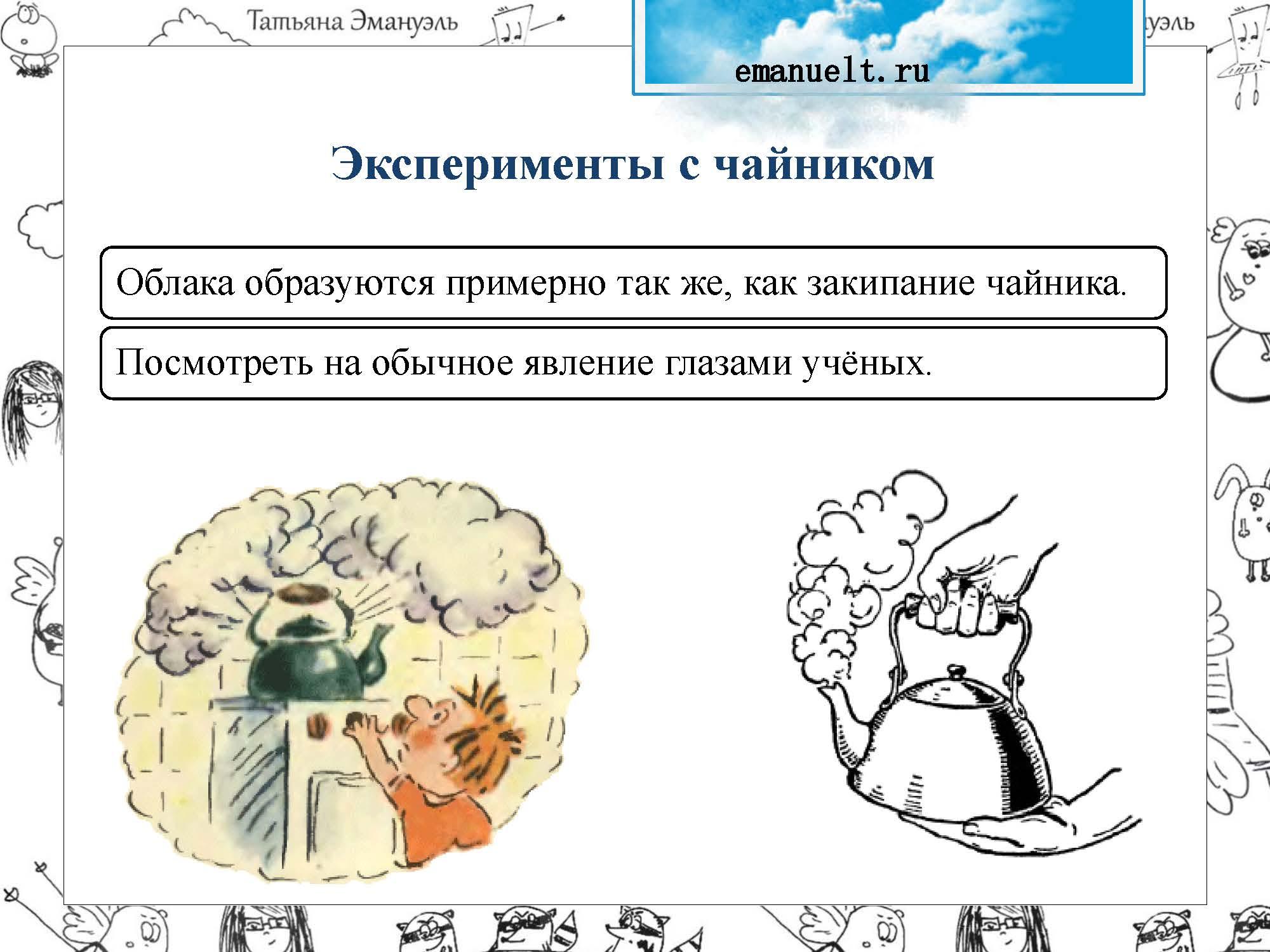 !облака_Страница_013