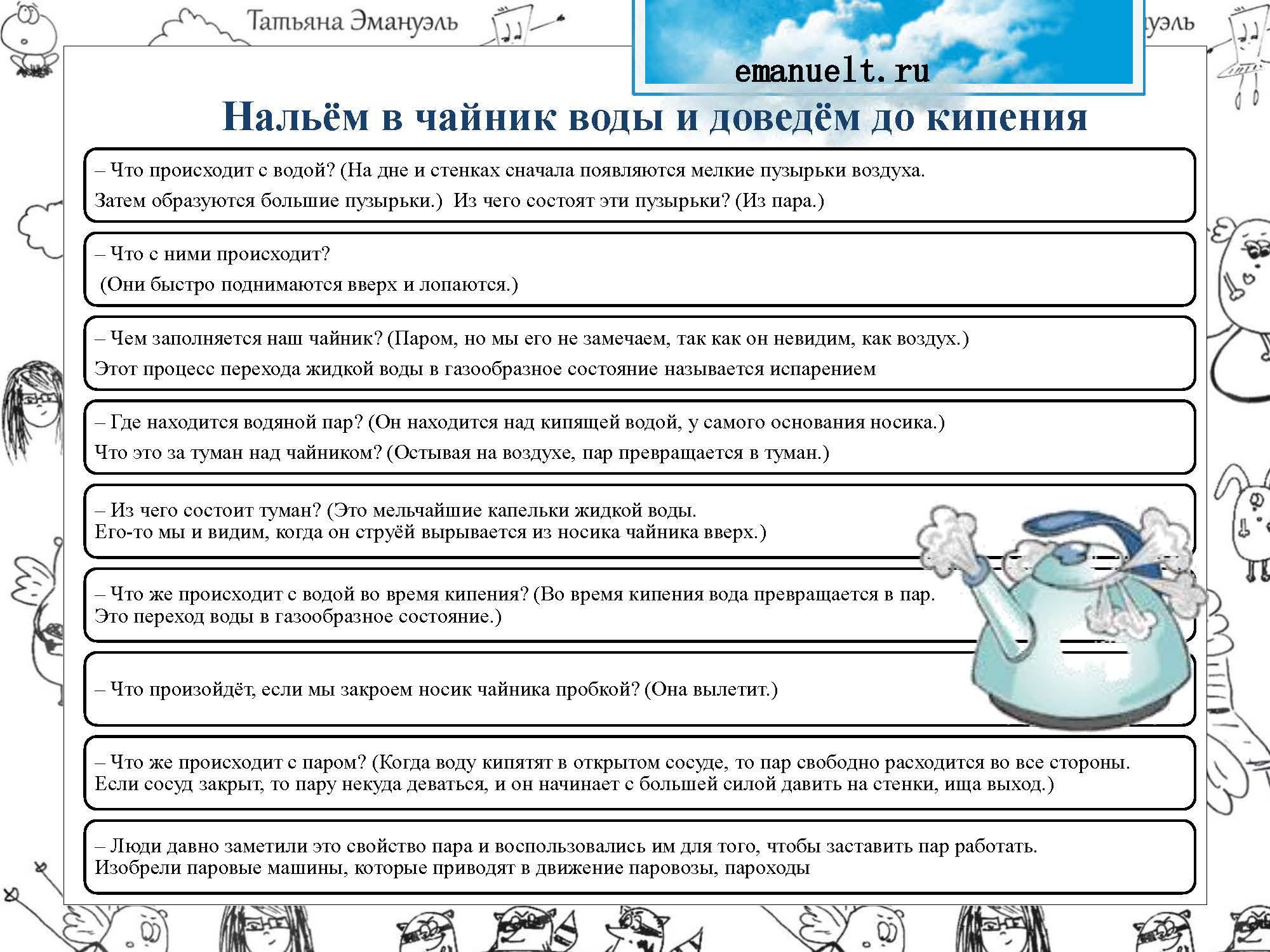 !облака_Страница_014